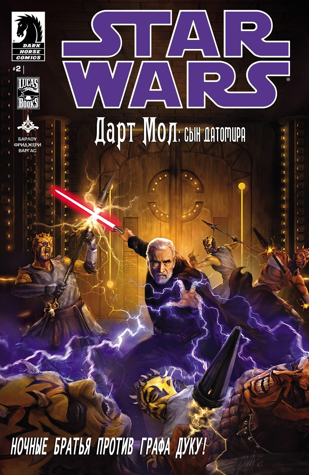 Звездные Войны: Дарт Мол - Сын Датомира №2 онлайн