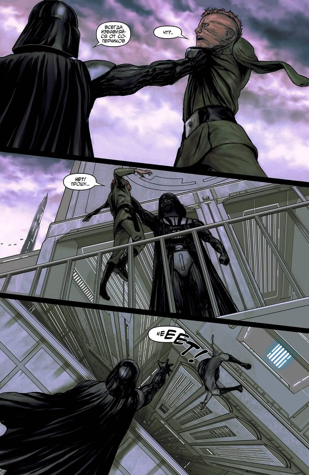 http://img1.unicomics.com/comics/star-wars-darth-vader-and-the-ghost-prison/star-wars-darth-vader-and-the-ghost-prison-5/23.jpg