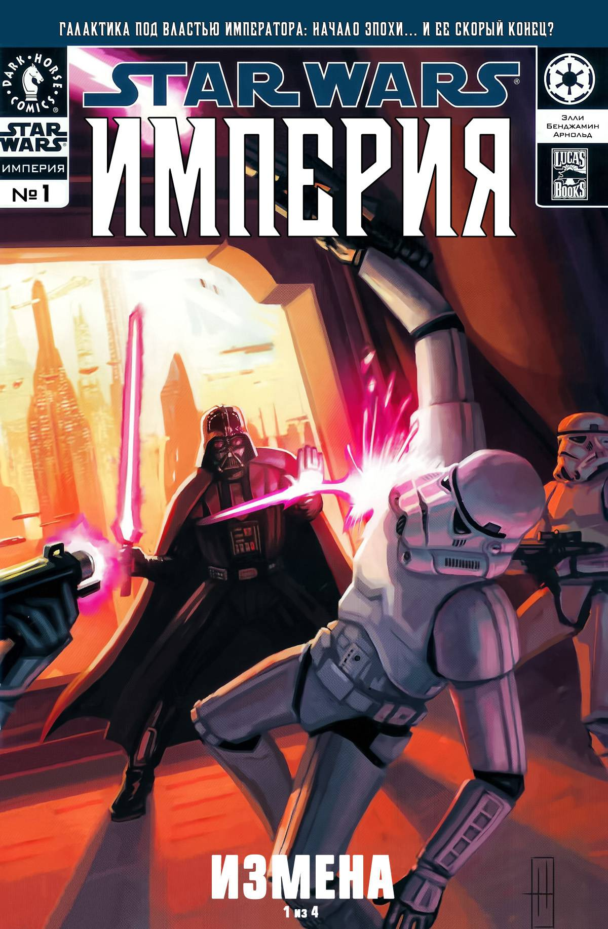 Звездные Войны: Империя №1 онлайн