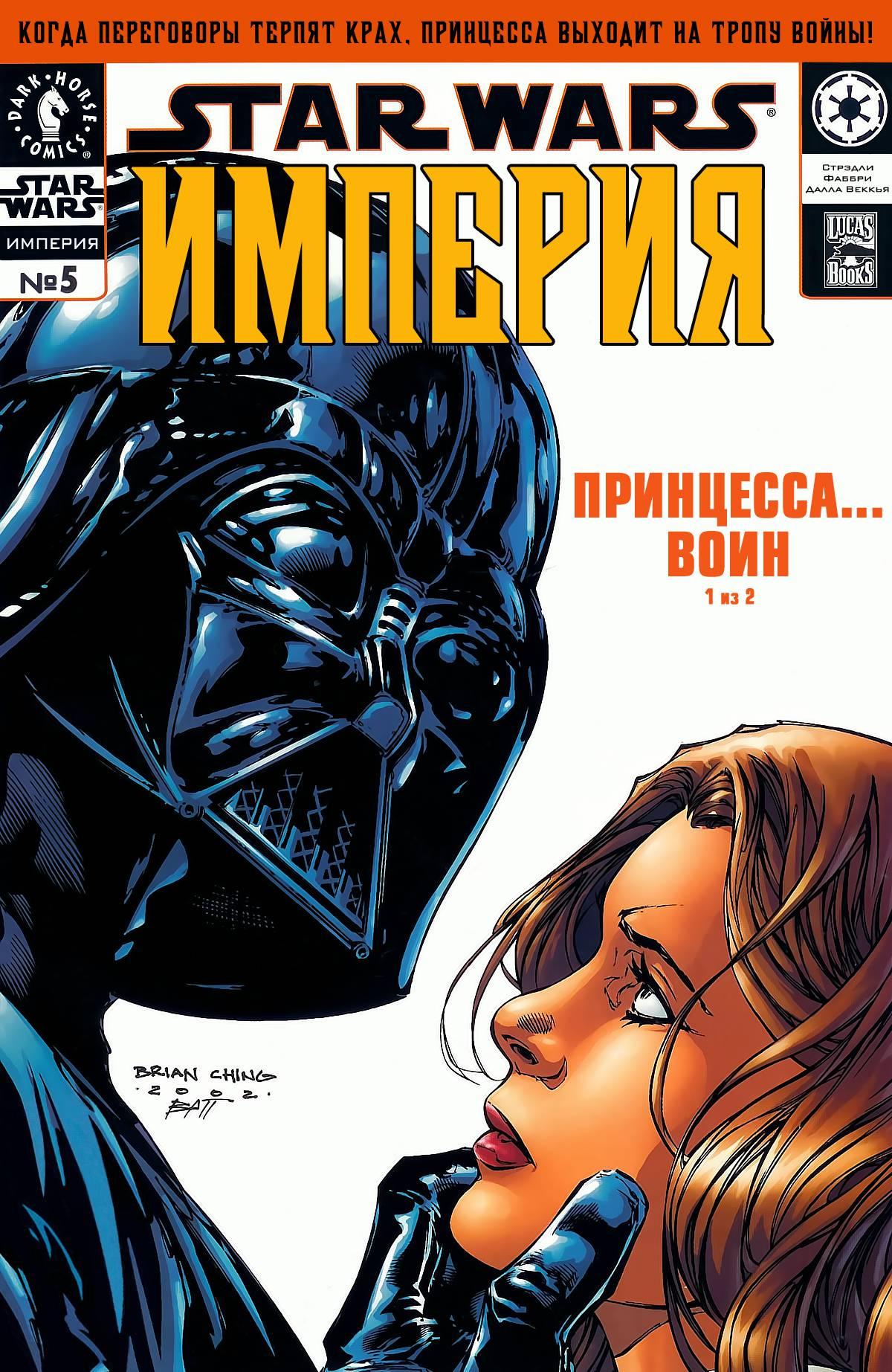 Звездные Войны: Империя №5 онлайн