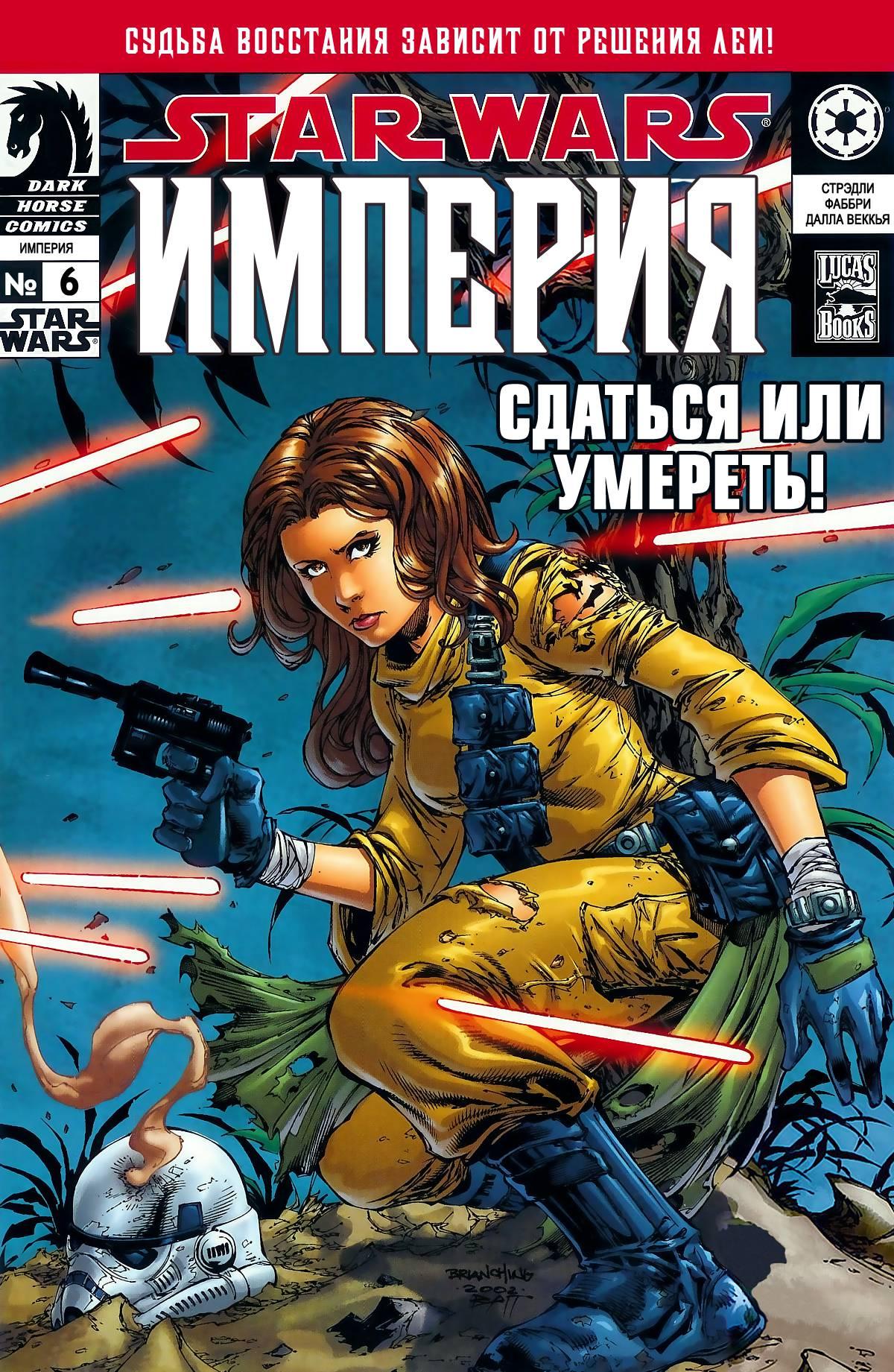 Звездные Войны: Империя №6 онлайн