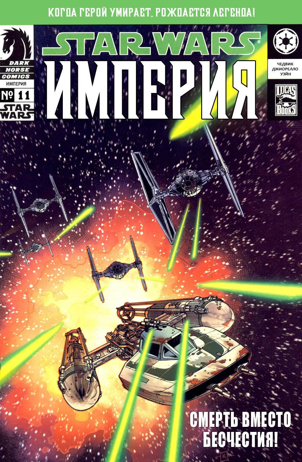 Звездные Войны: Империя №11 онлайн