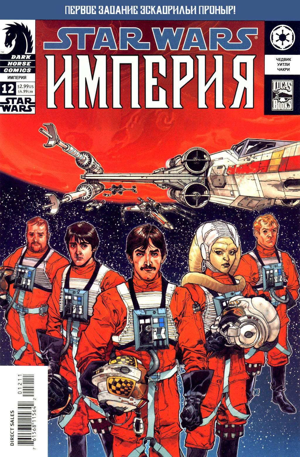 Звездные Войны: Империя №12 онлайн