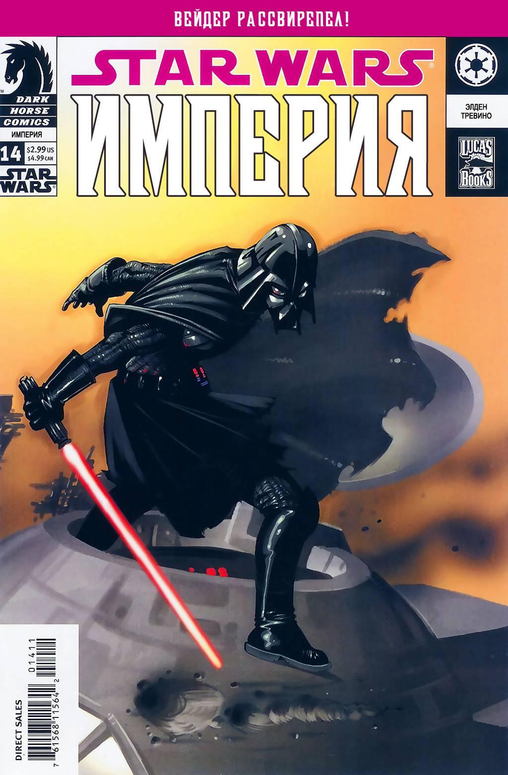 Звездные Войны: Империя №14 онлайн
