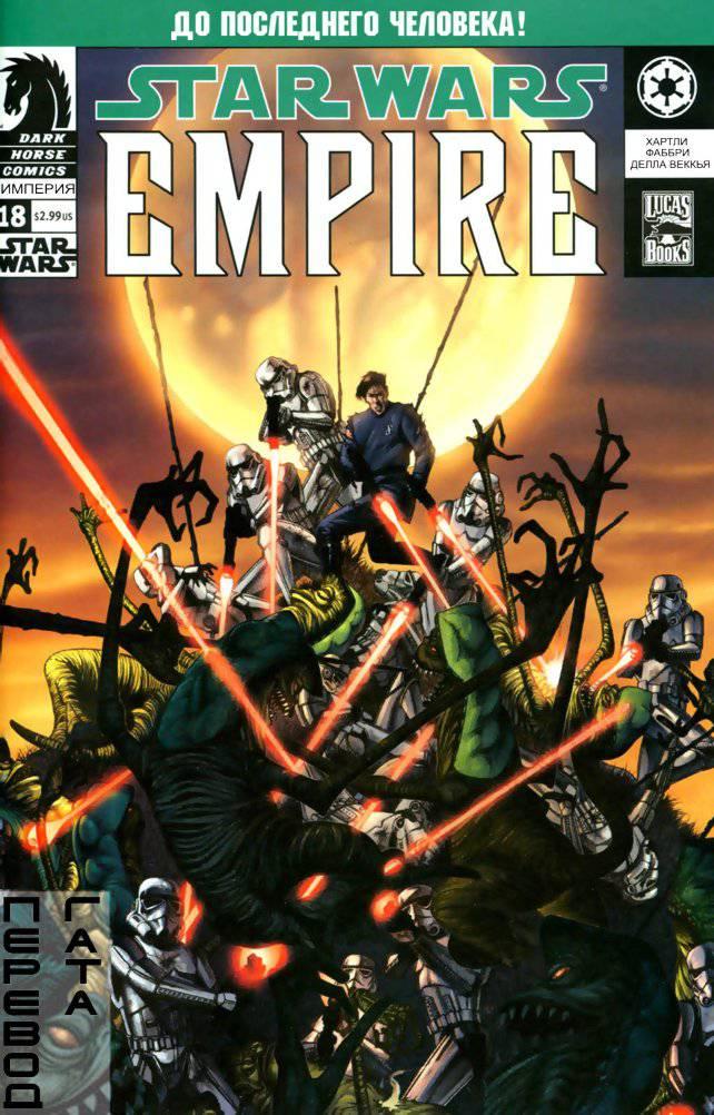 Звездные Войны: Империя №18 онлайн