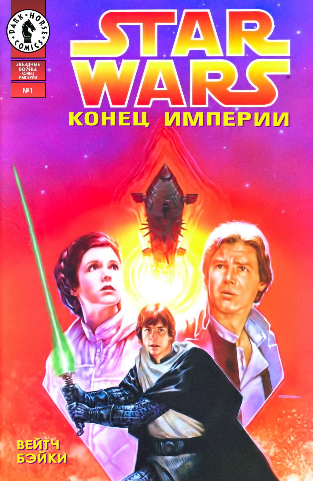Звездные Войны: Конец Империи №1 онлайн