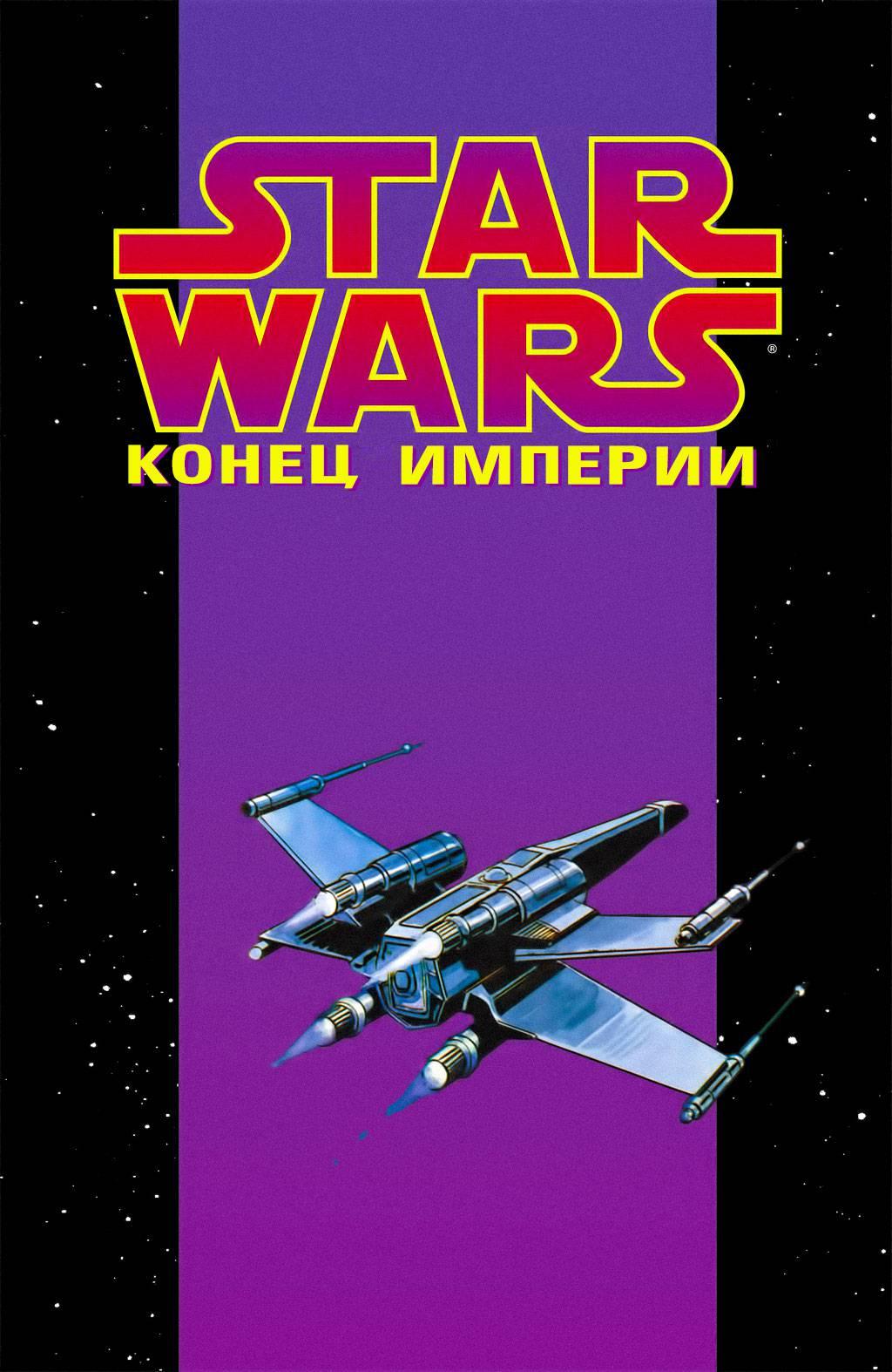 Звездные Войны: Конец Империи №2 онлайн
