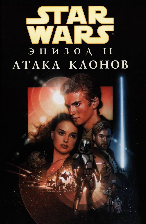 Звёздные войны: Эпизод II: Атака Клонов онлайн