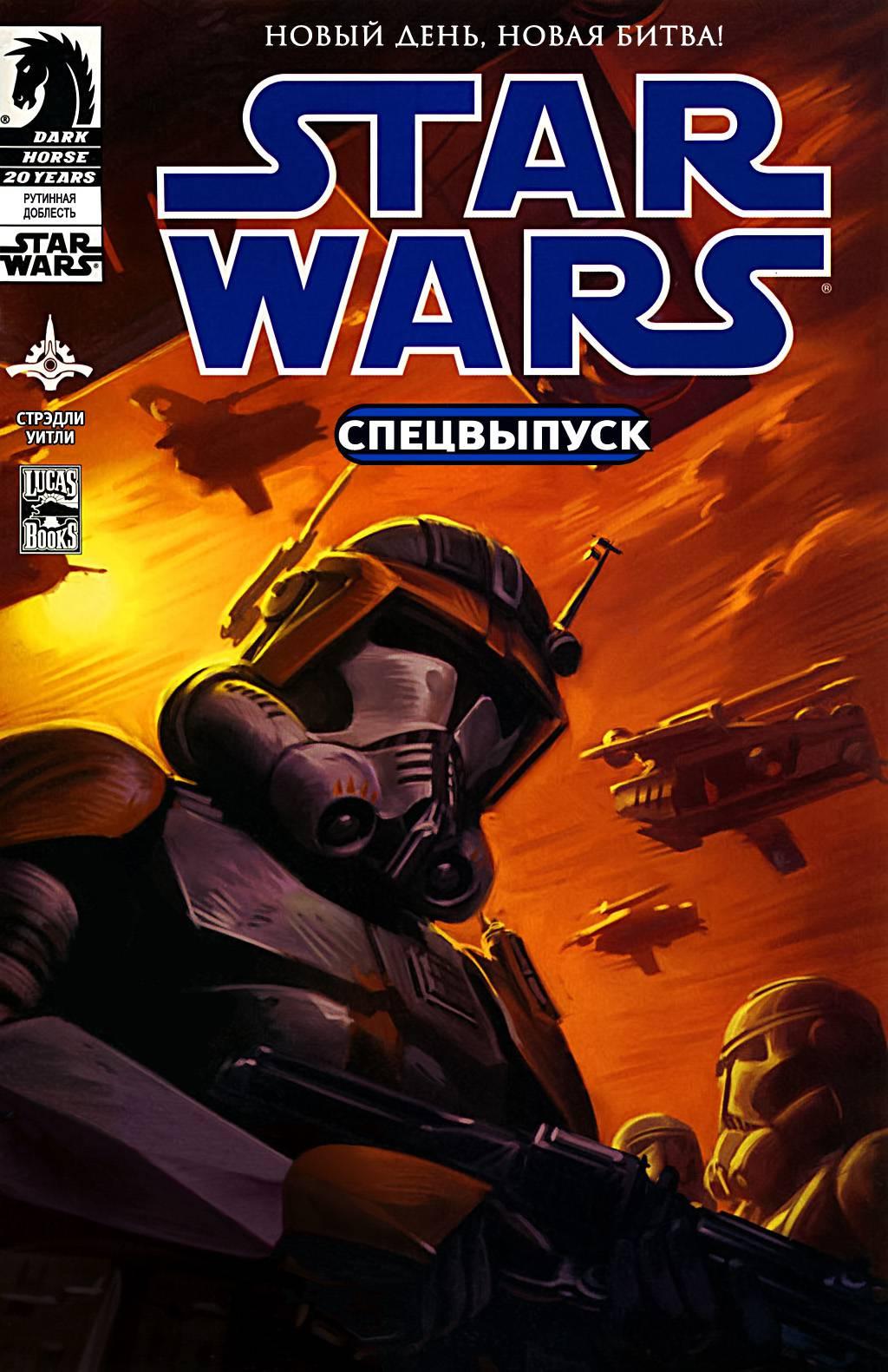 Звёздные Войны: Рутинная Доблесть онлайн