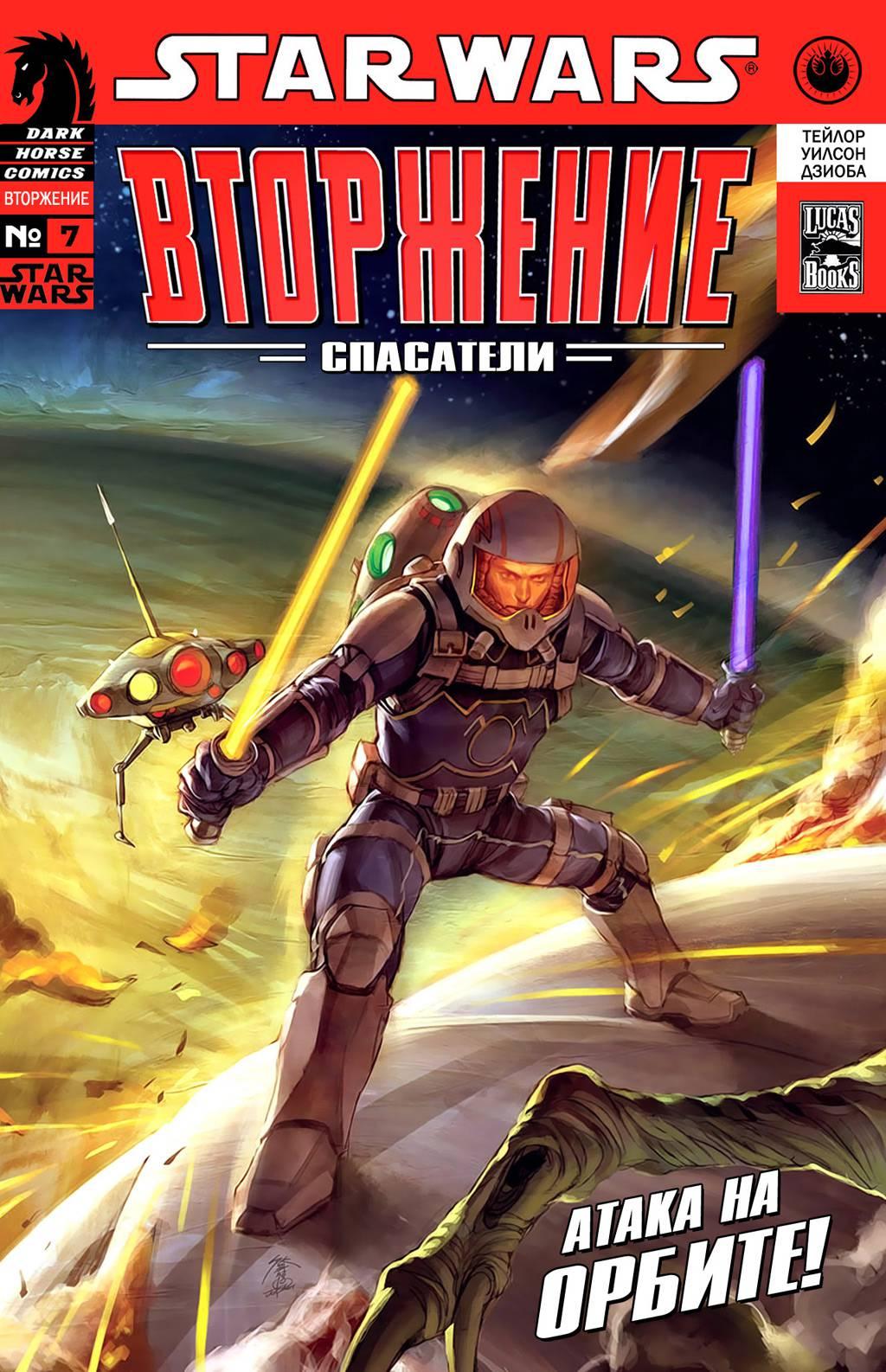 Звездные Войны: Вторжение - Спасатели №2 онлайн