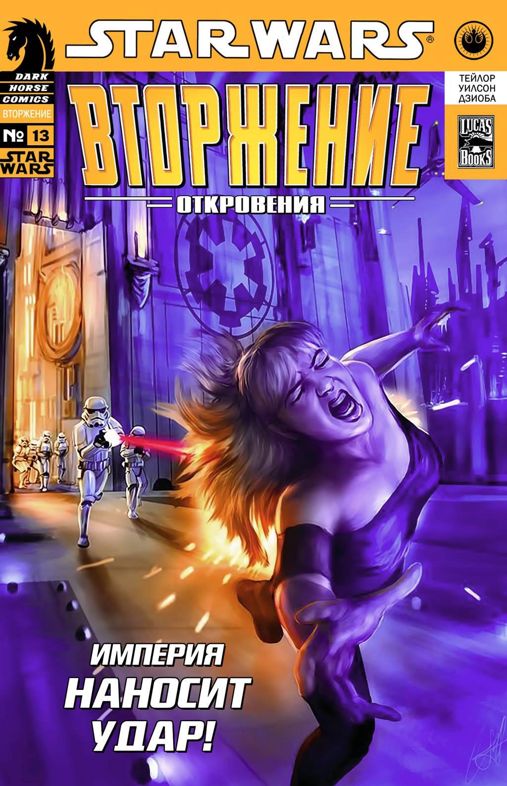 Звездные Войны: Вторжение - Откровения №2 онлайн