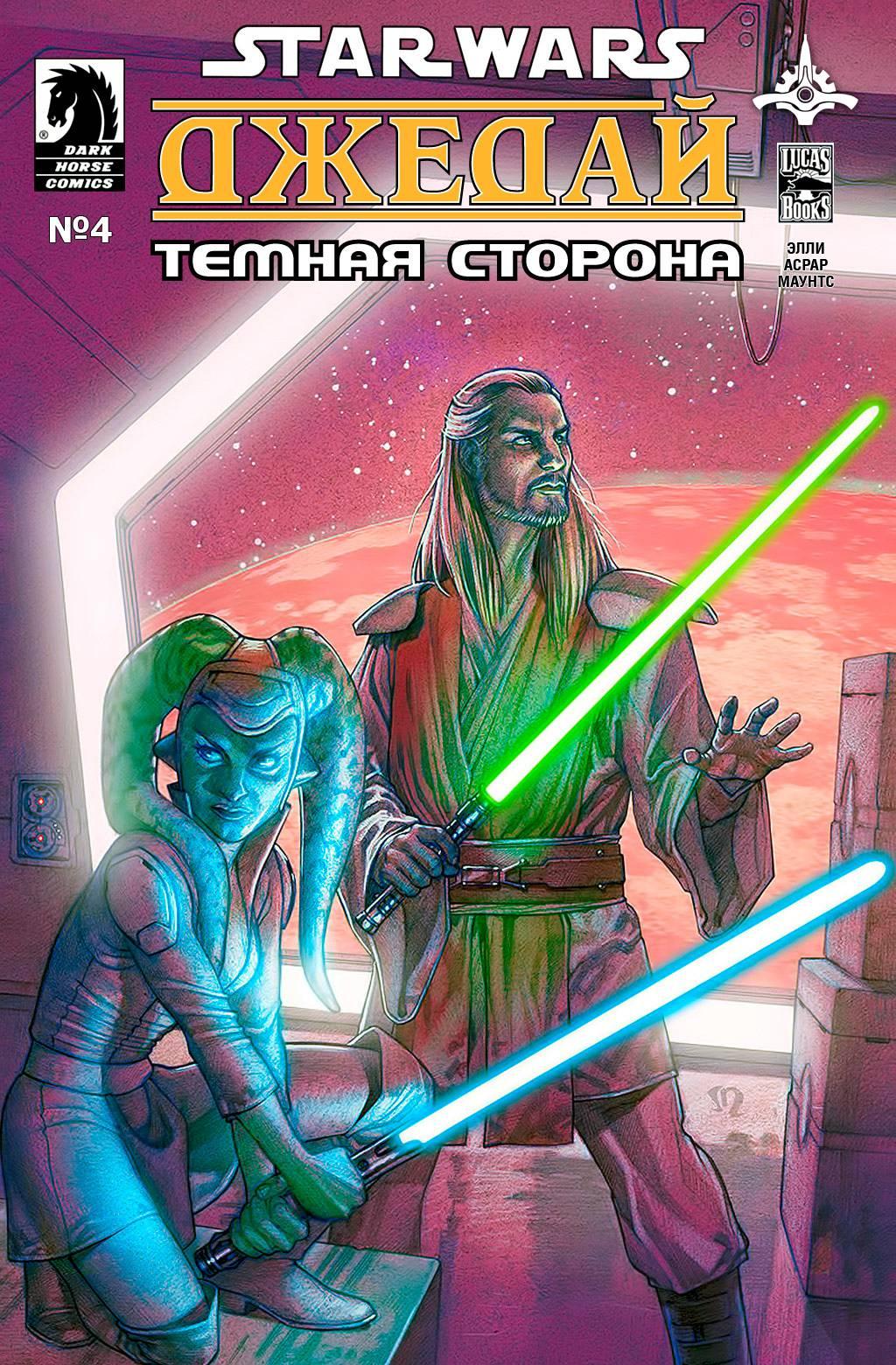 Звездные Войны: Джедай - Темная Сторона №4 онлайн
