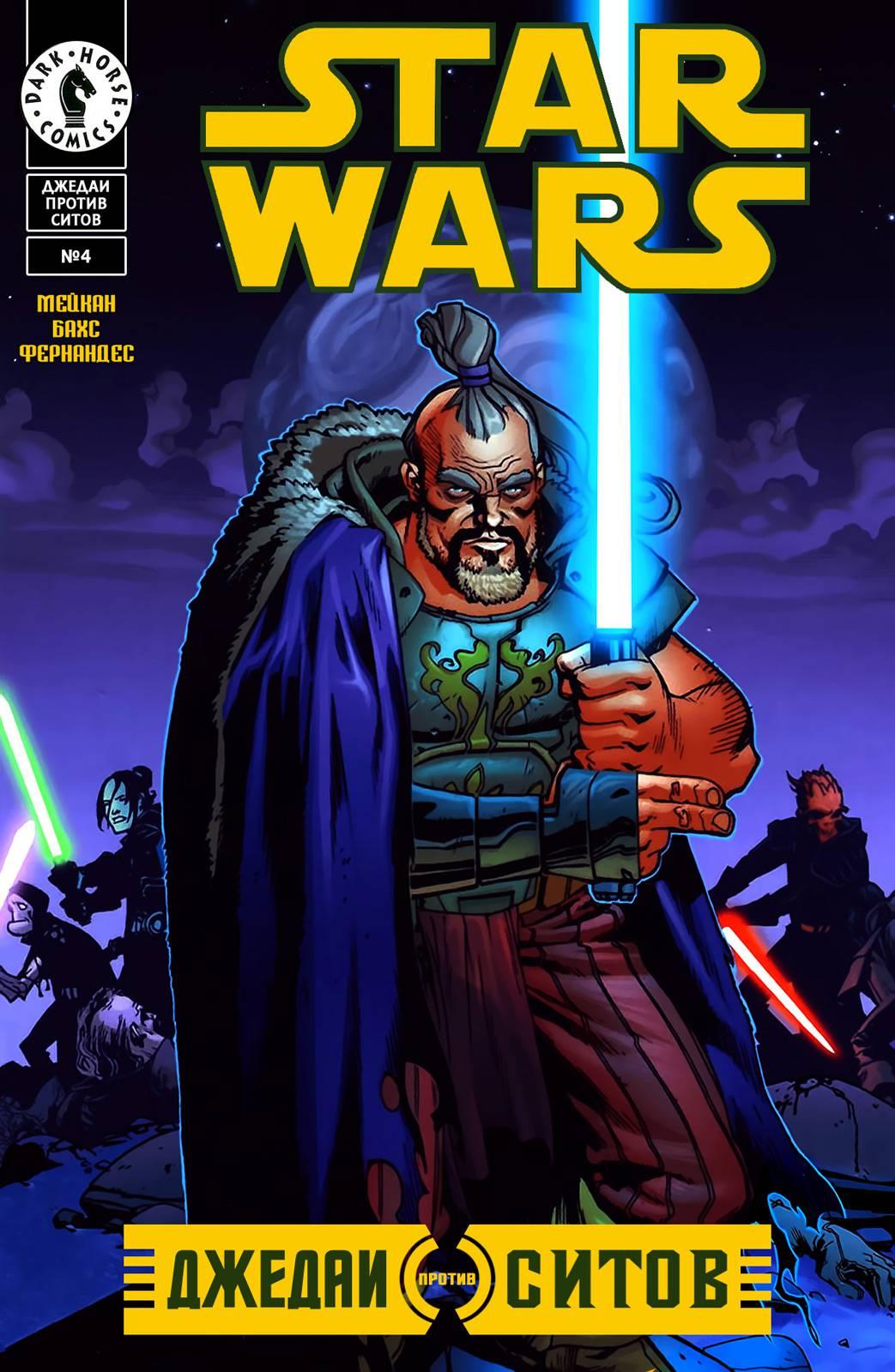 Звездные Войны: Джедаи против Ситов №4 онлайн