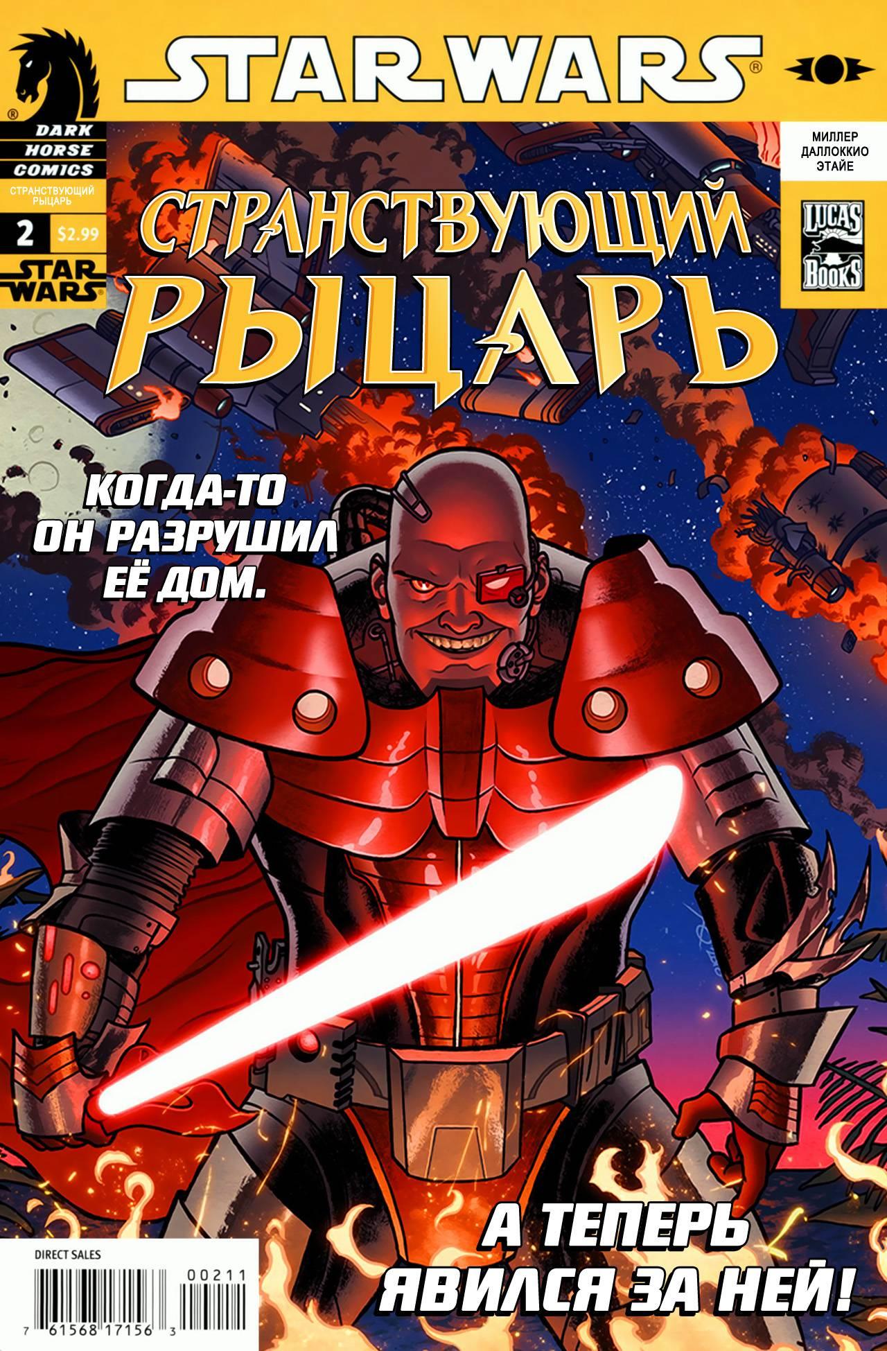 Звездные Войны: Странствующий Рыцарь №2 онлайн