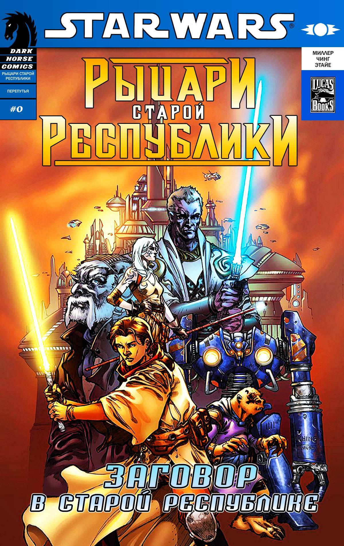 Звездные Войны: Рыцари Старой Республики №0 онлайн