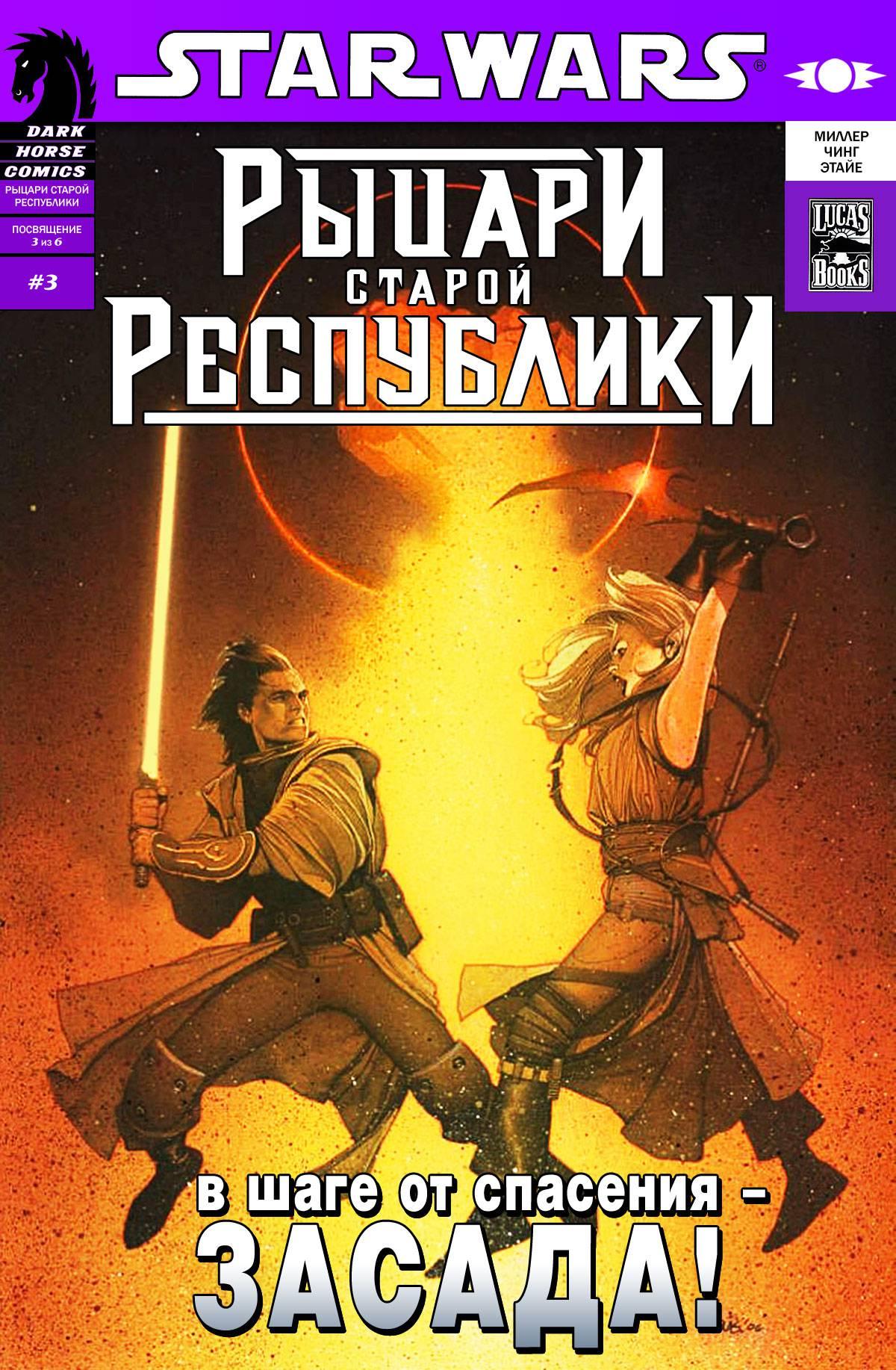 Звездные Войны: Рыцари Старой Республики №3 онлайн