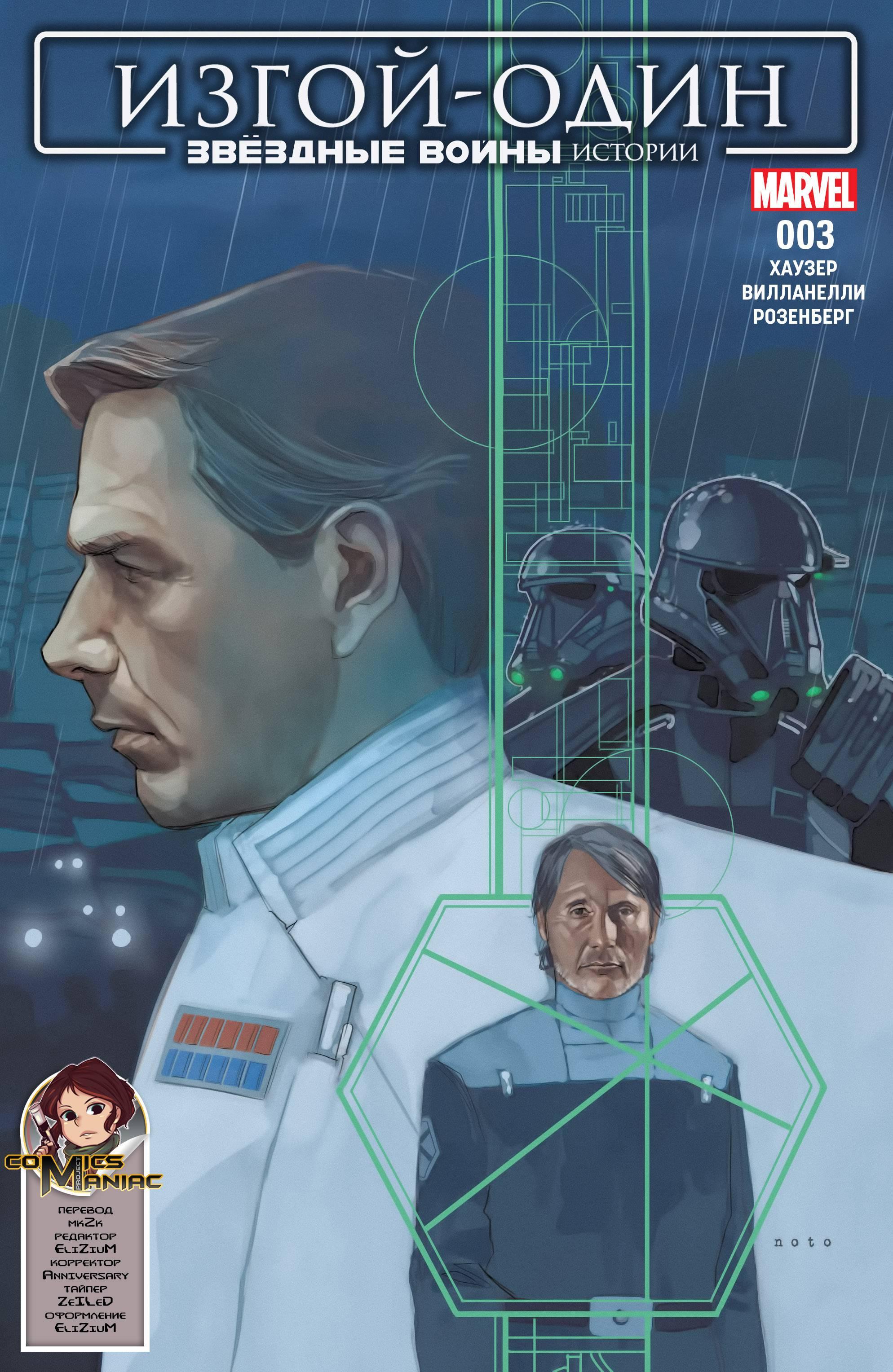 Звездные Войны: Изгой-Один. Адаптация Фильма №3 онлайн