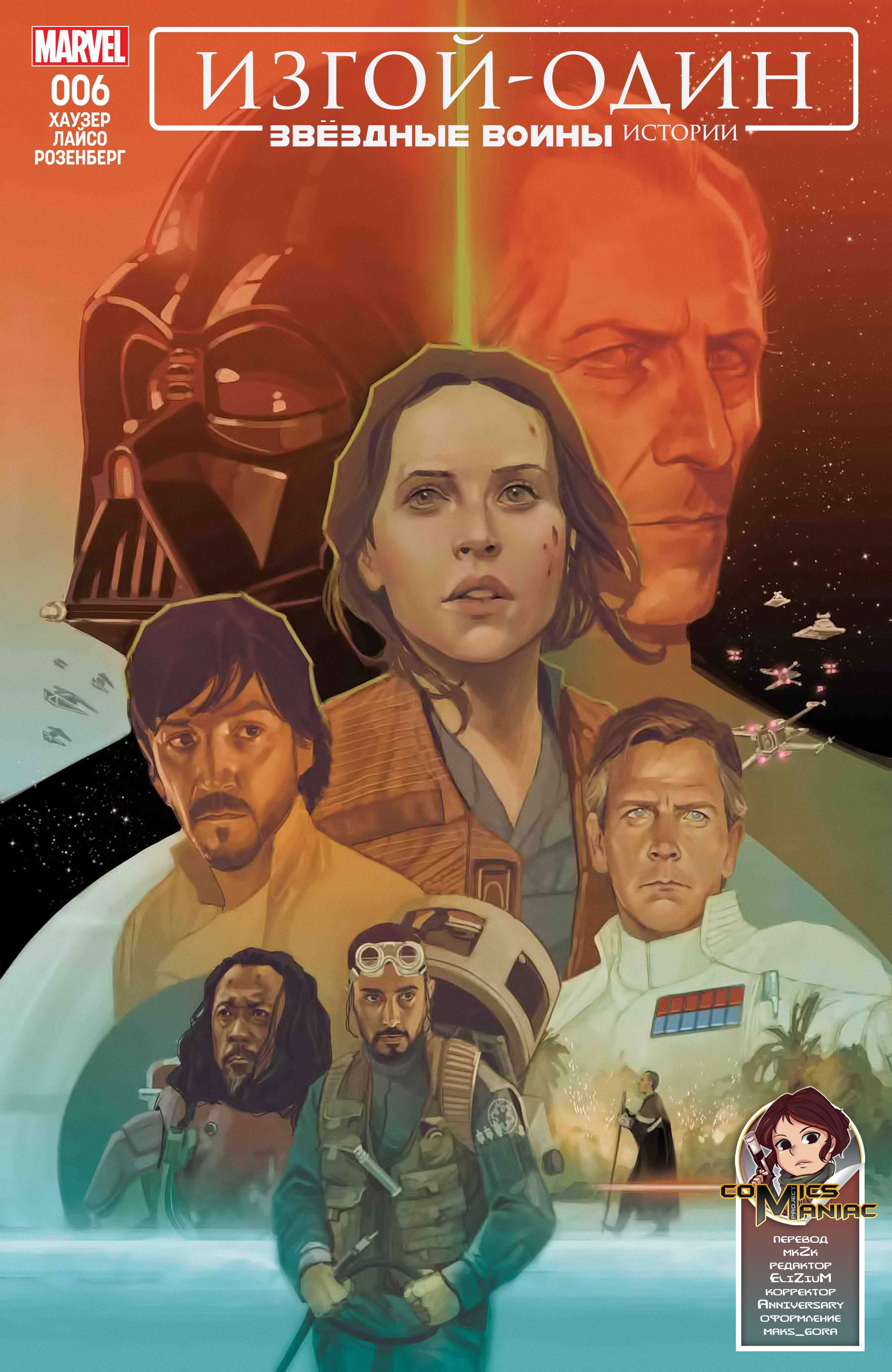 Звездные Войны: Изгой-Один. Адаптация Фильма №6 онлайн