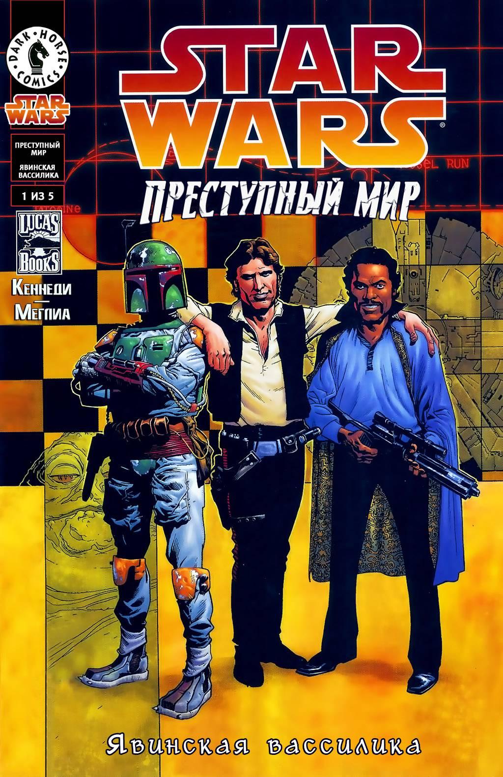 Звездные Войны: Преступный Мир - Явинская Вассилика №1 онлайн