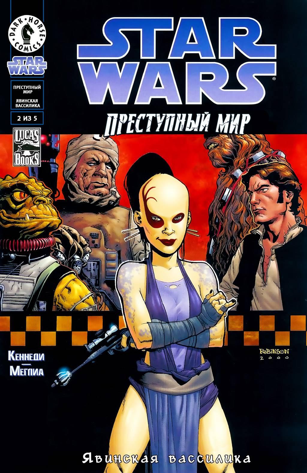 Звездные Войны: Преступный Мир - Явинская Вассилика №2 онлайн