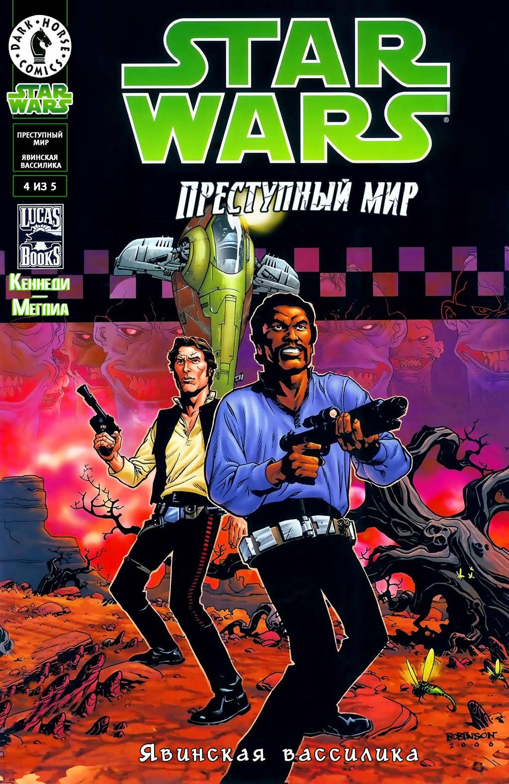 Звездные Войны: Преступный Мир - Явинская Вассилика №4 онлайн