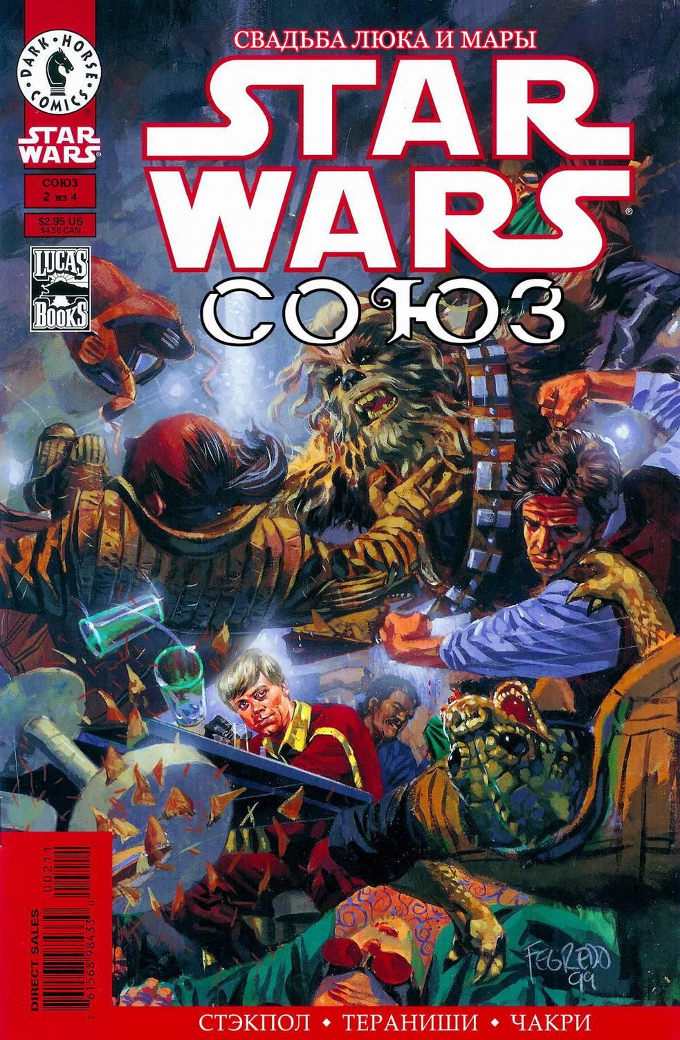 Звездные Войны: Союз №2 онлайн