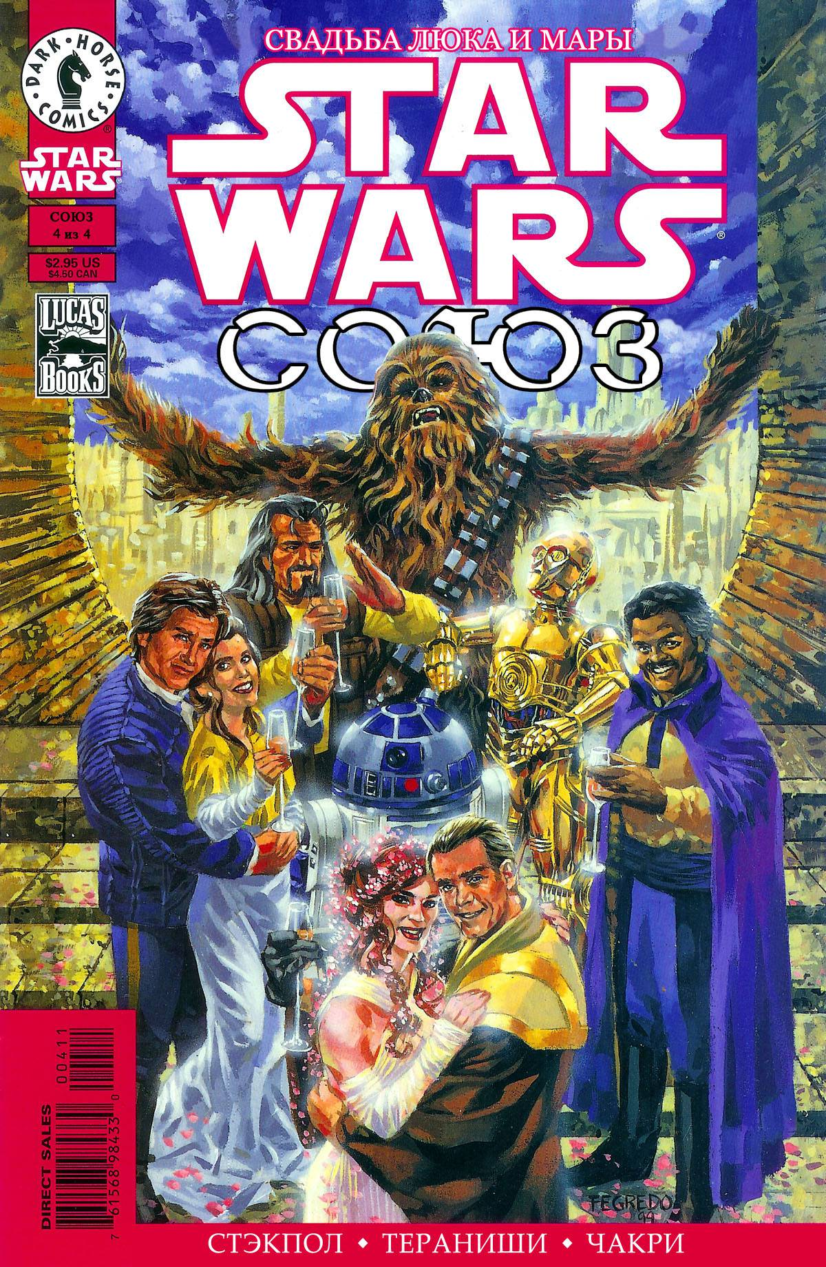Звездные Войны: Союз №4 онлайн