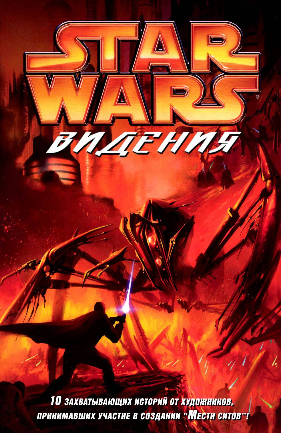 Звездные Войны: Видения онлайн