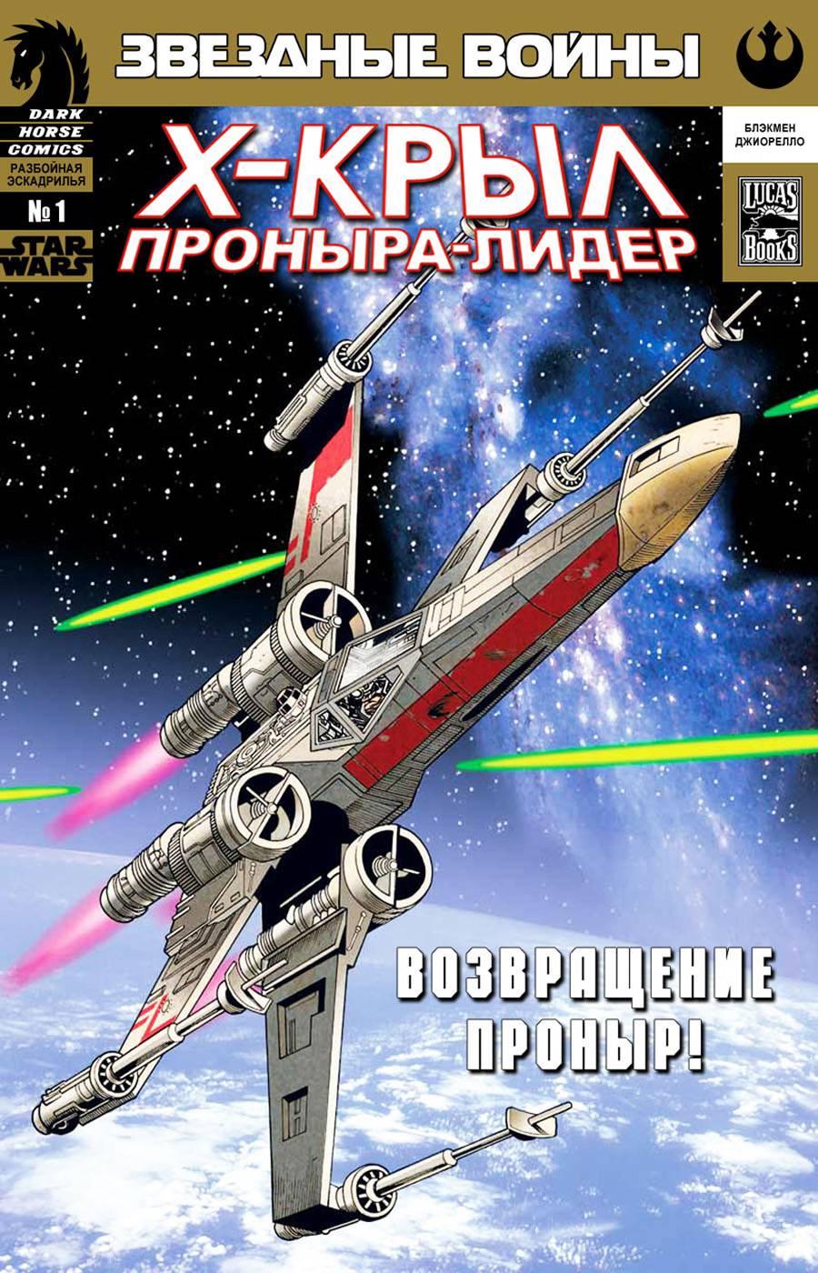 Звездные Войны: Х-Крыл: Проныра-Лидер №1 онлайн