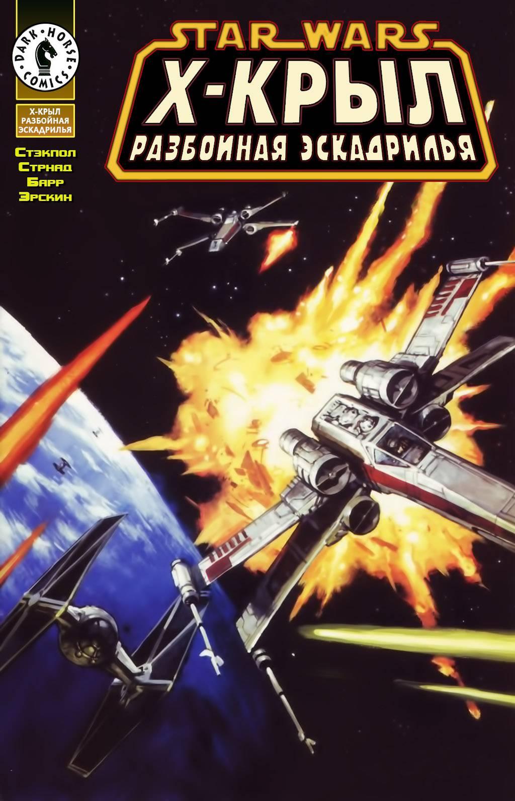 Звездные Войны: Х-Крыл: Разбойная Эскадрилья №0 онлайн