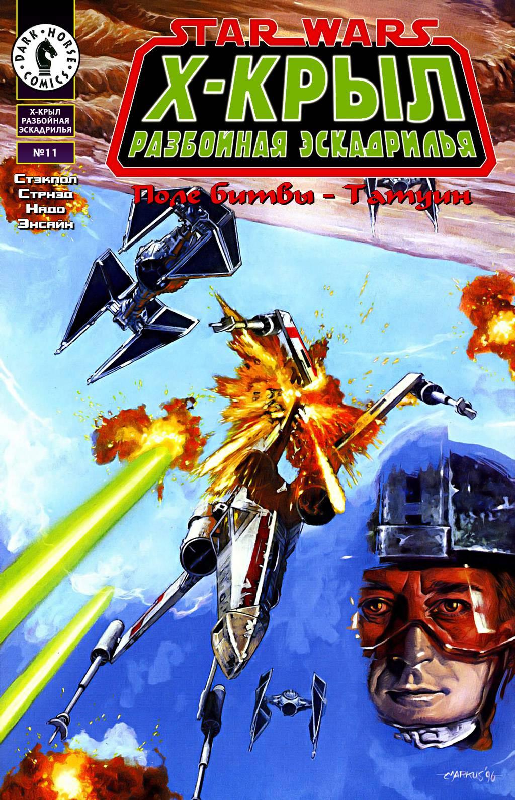 Звездные Войны: Х-Крыл: Разбойная Эскадрилья №11 онлайн
