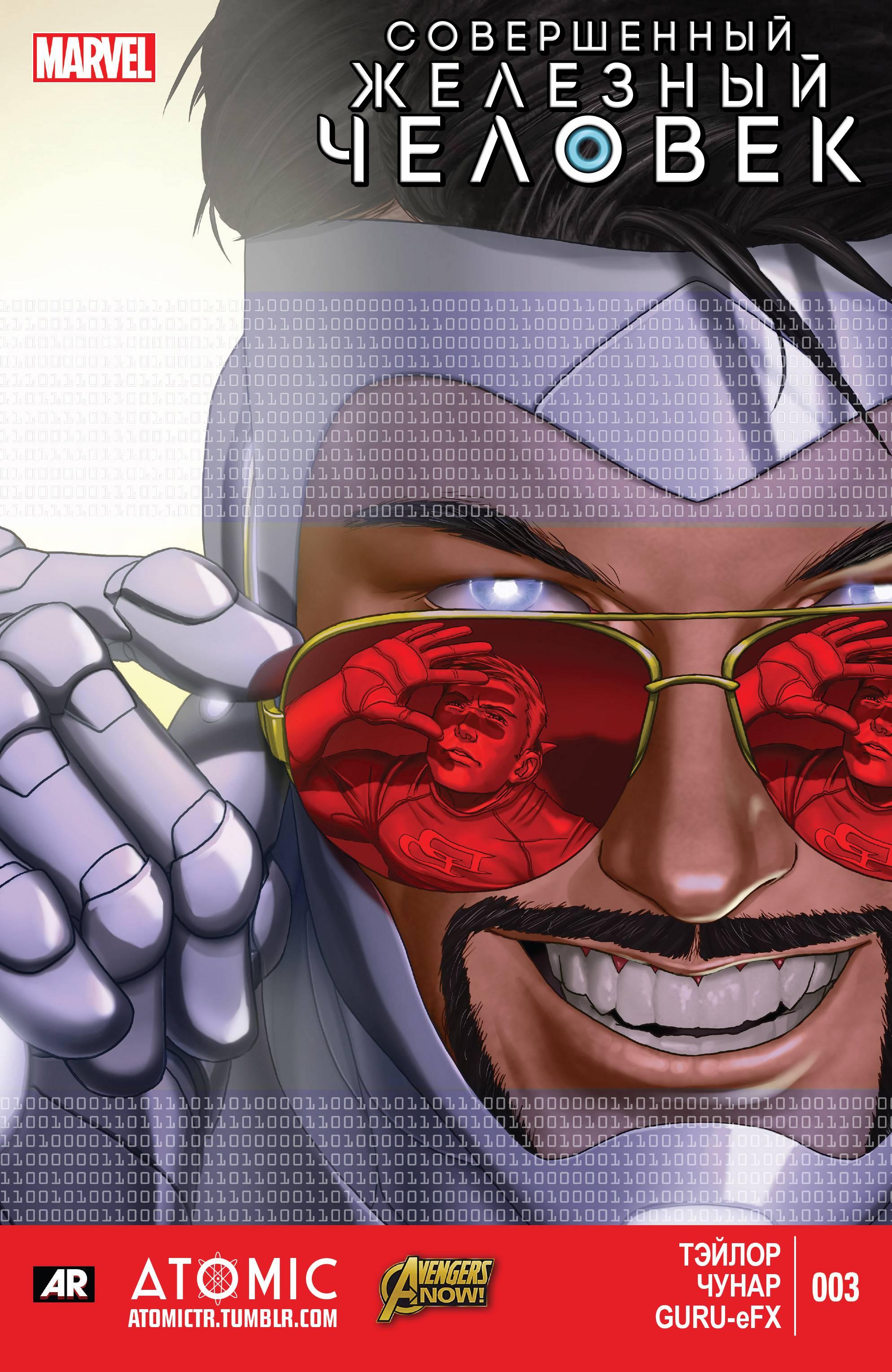 Совершенный Железный Человек №3 онлайн