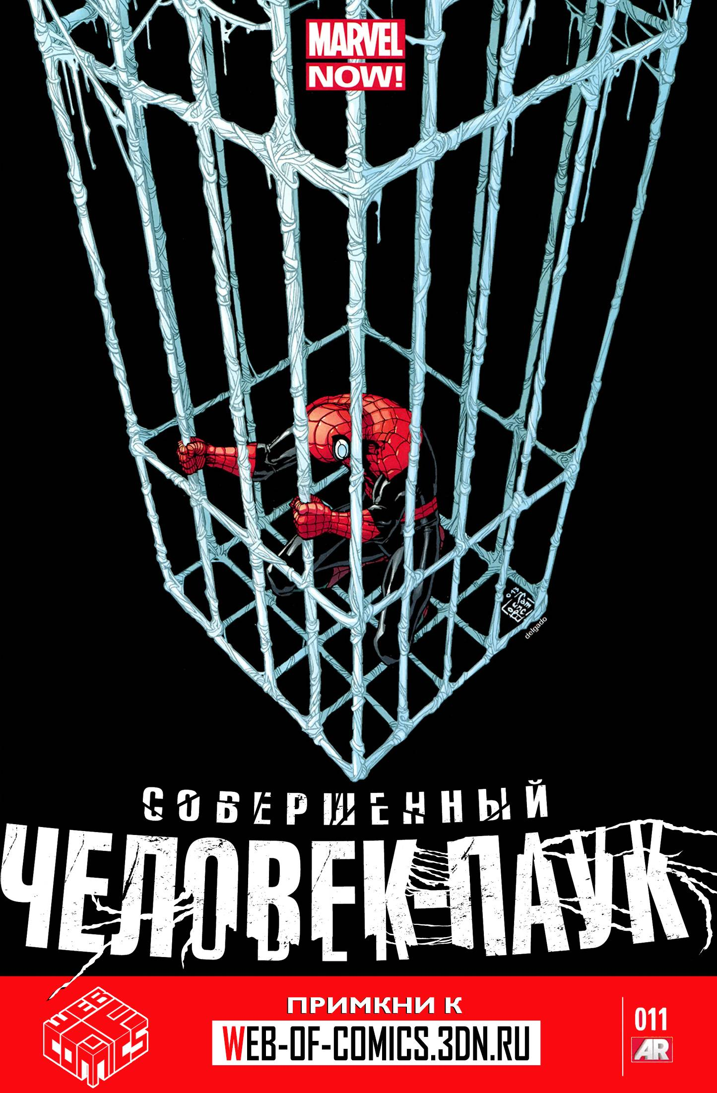 Совершенный Человек-Паук №11 онлайн