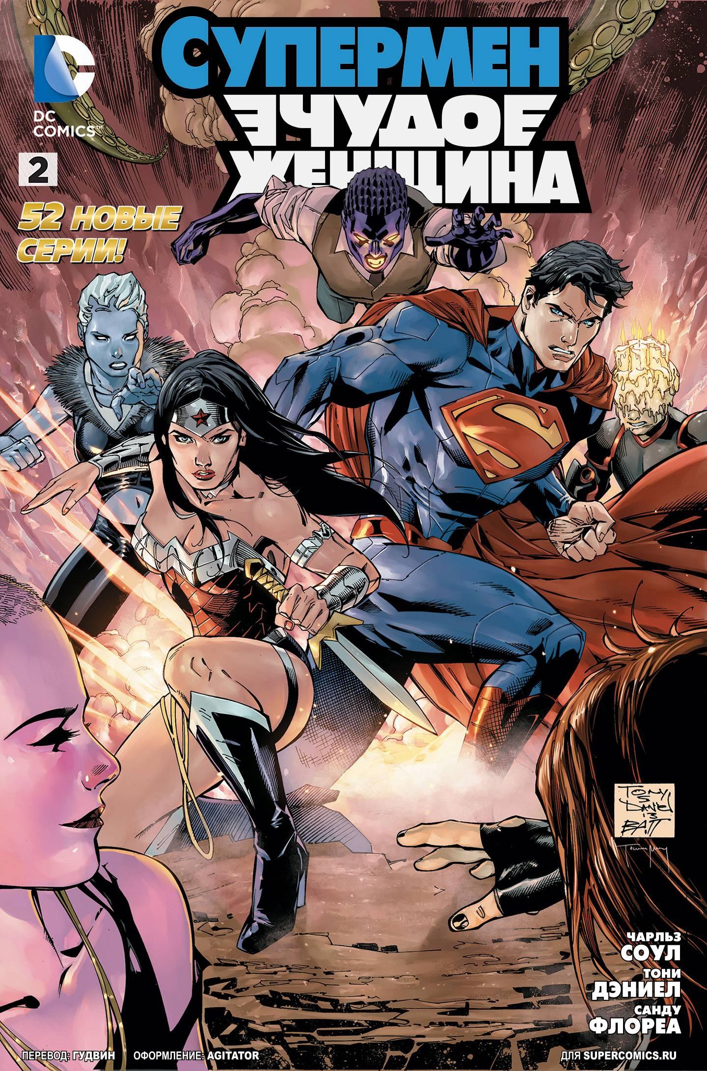 Супермен/Чудо-женщина №2 онлайн