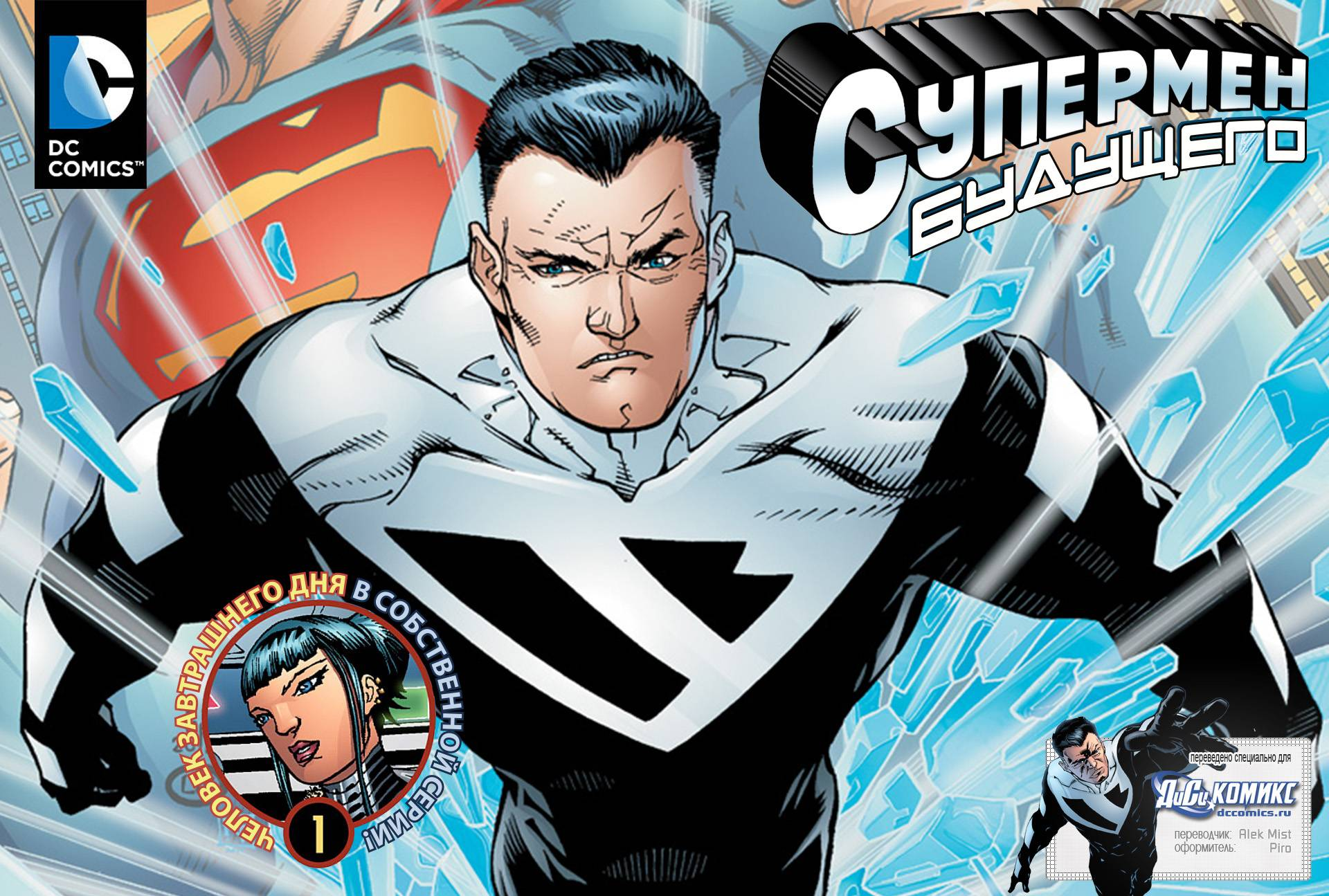 Супермен Будущего №1 онлайн