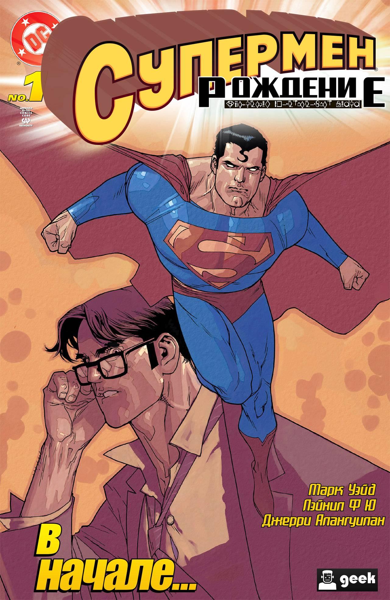 Супермен: Рождение №1 онлайн