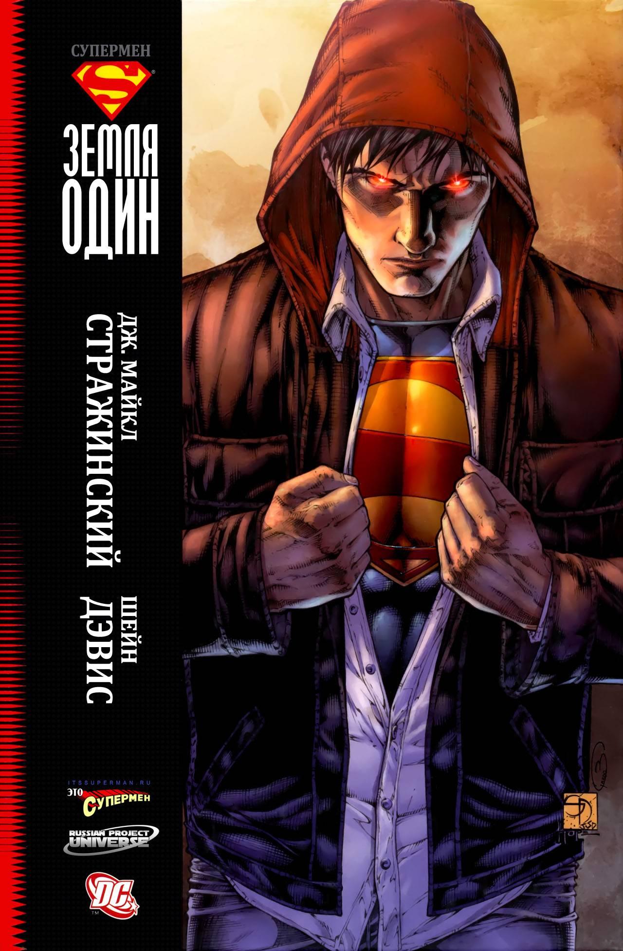 Супермен: Земля Один онлайн