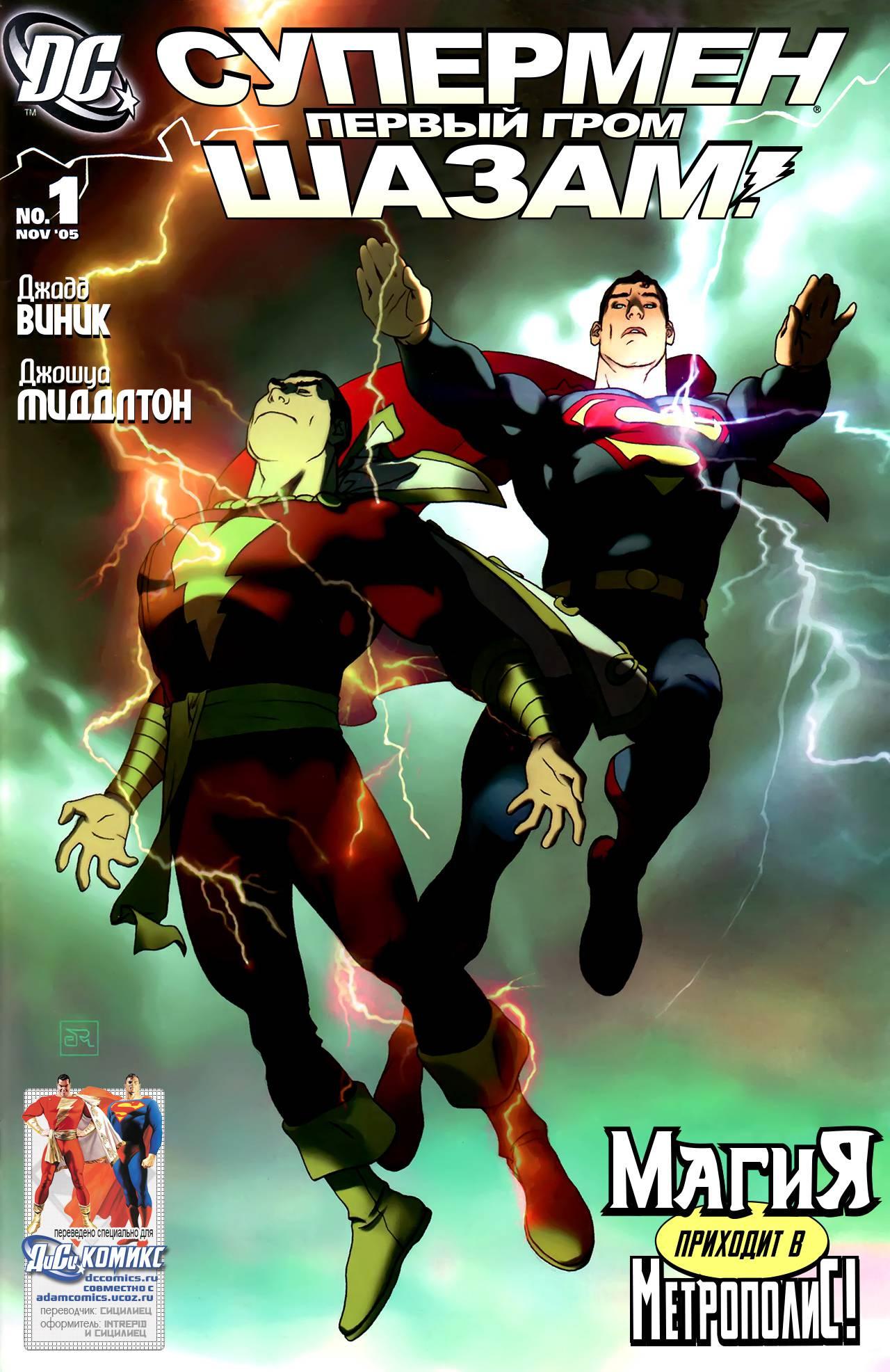 Супермен/Шазам: Первый Гром №1 онлайн