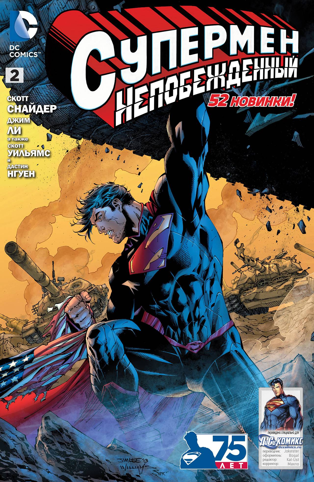 Супермен: Непобежденный №2 онлайн