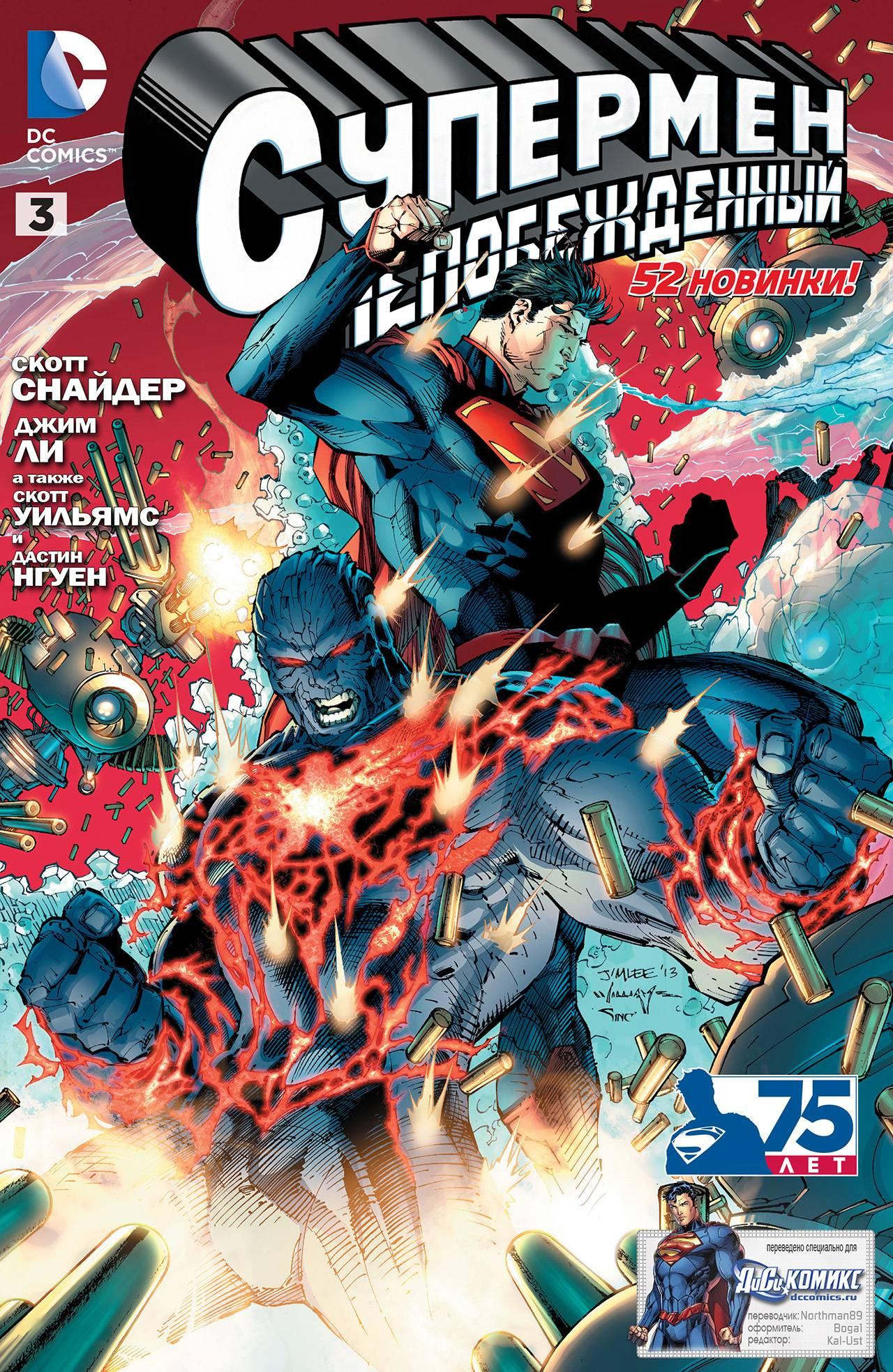 Супермен: Непобежденный №3 онлайн