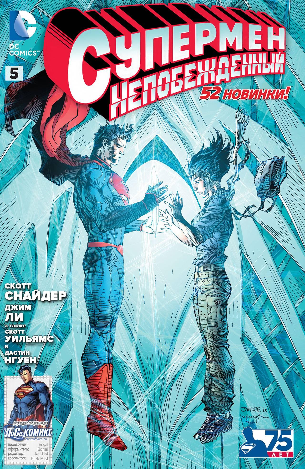 Супермен: Непобежденный №5 онлайн