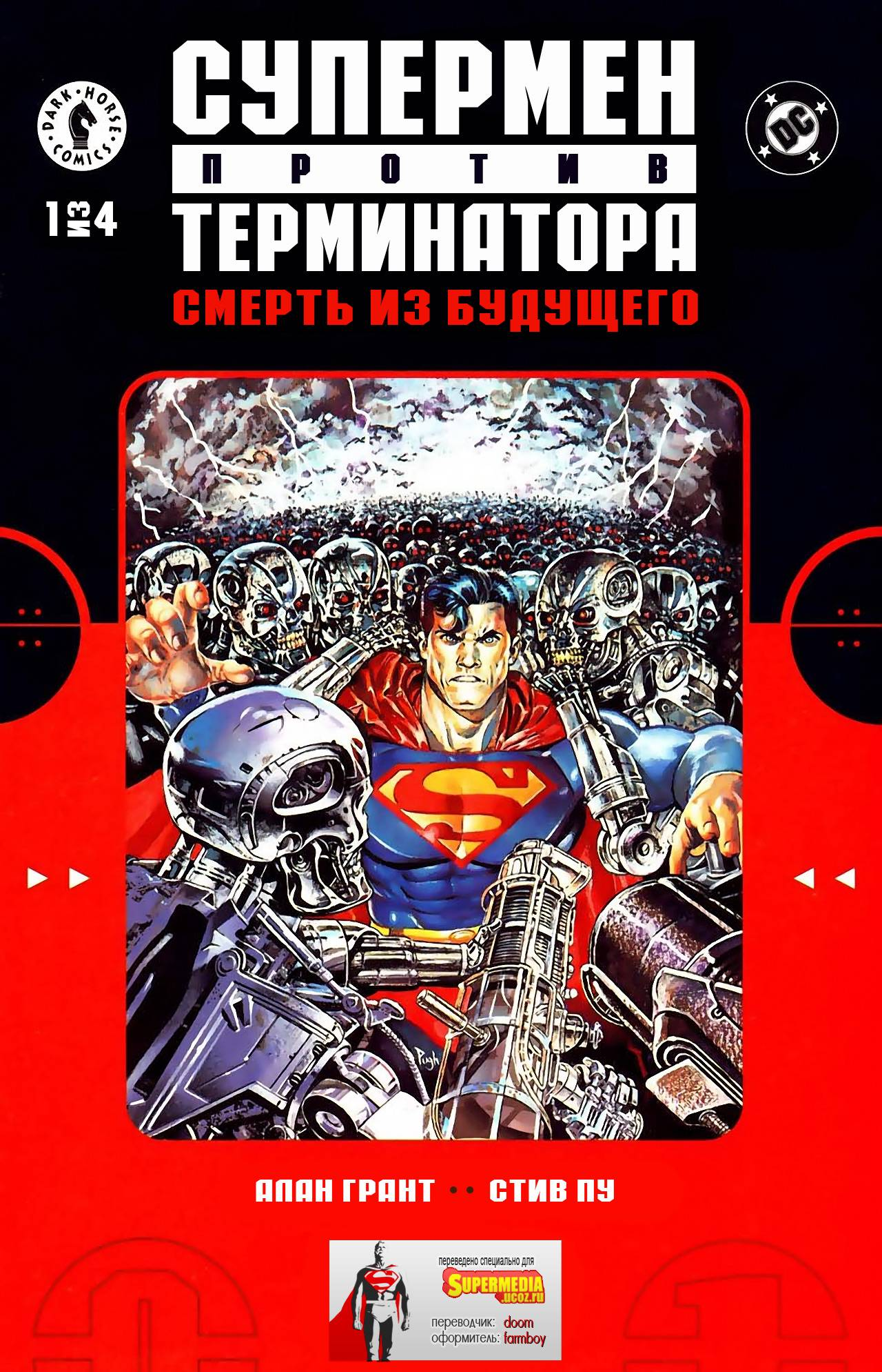 Супермен Против Терминатора: Смерть из Будущего №1 онлайн