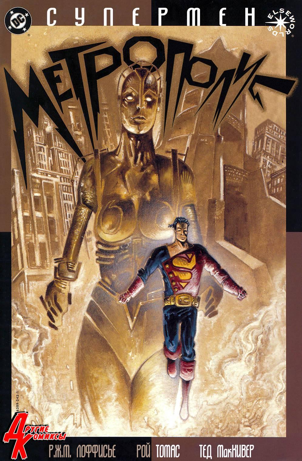 Супермен Метрополис онлайн