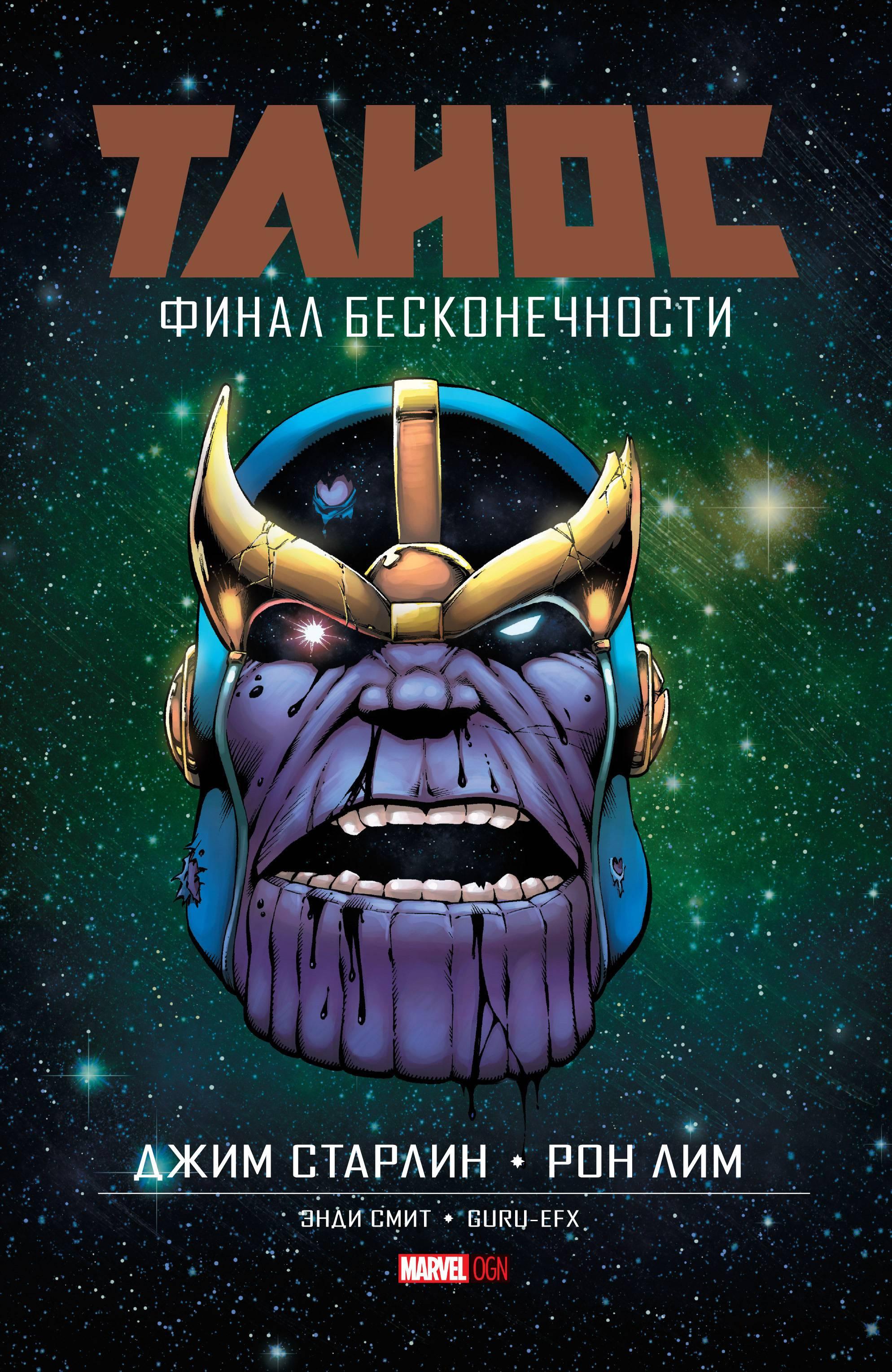 Танос: Финал Бесконечности онлайн
