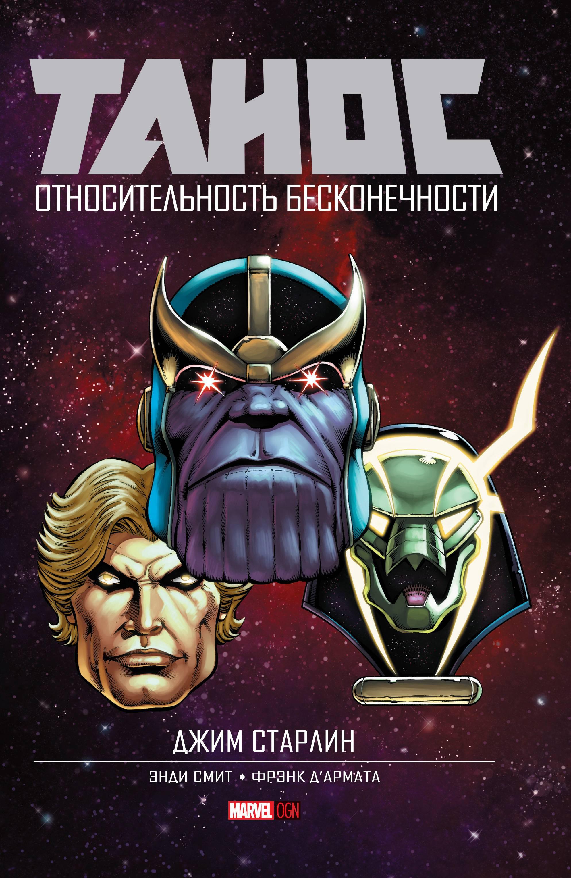 Танос: Относительность Бесконечности онлайн