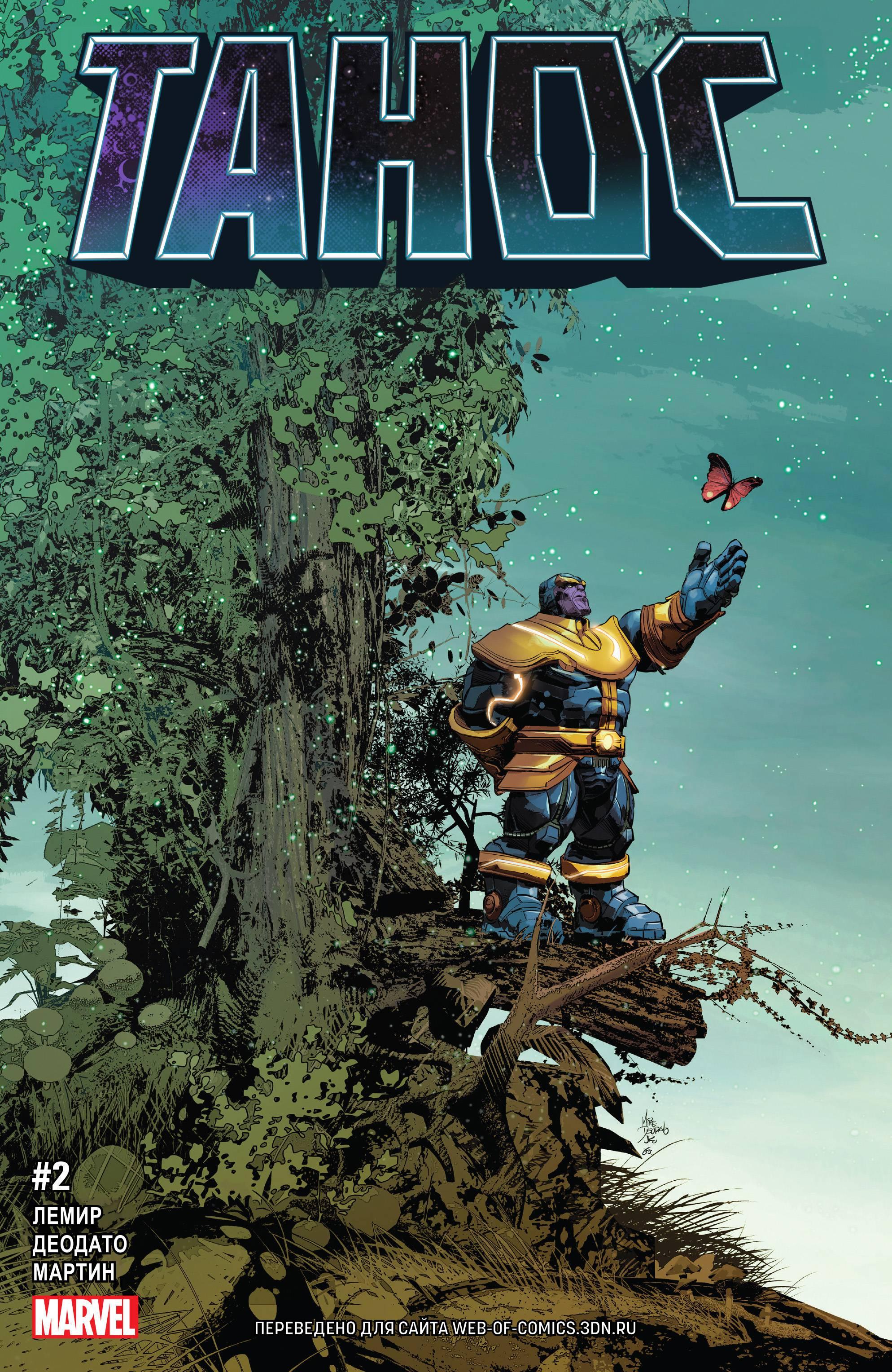 Танос №2 онлайн