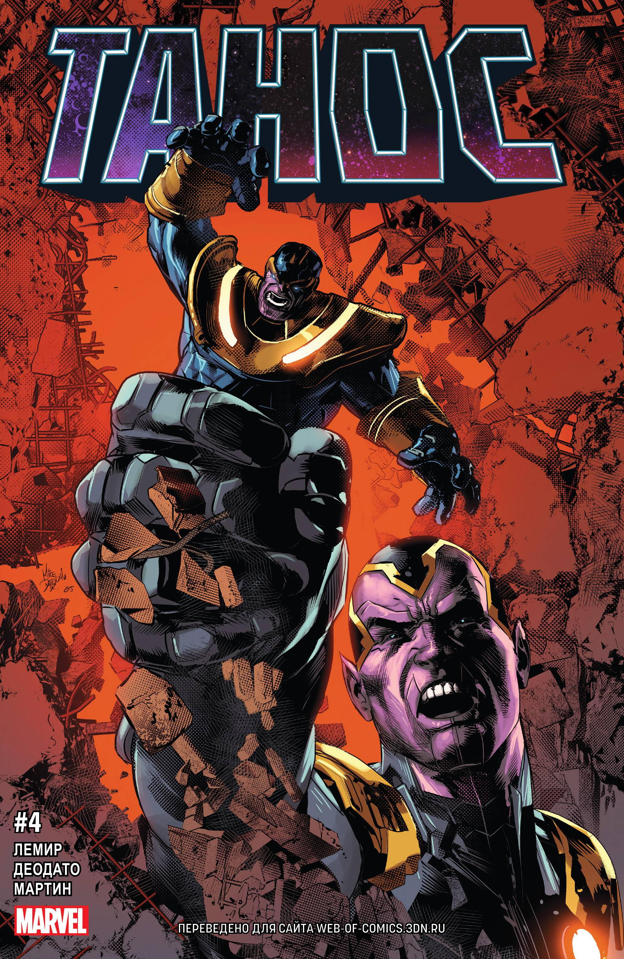 Танос №4 онлайн