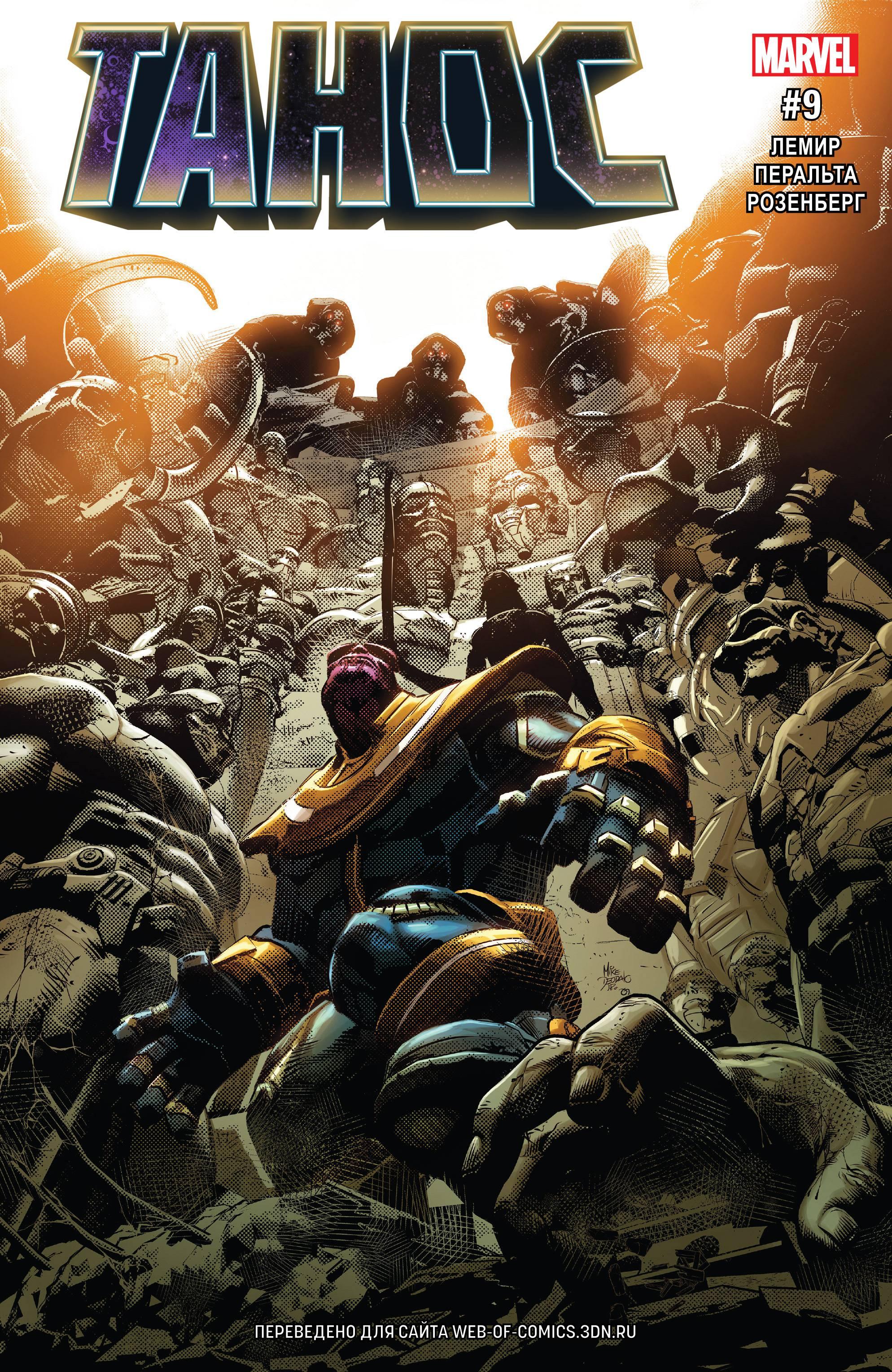 Танос №9 онлайн