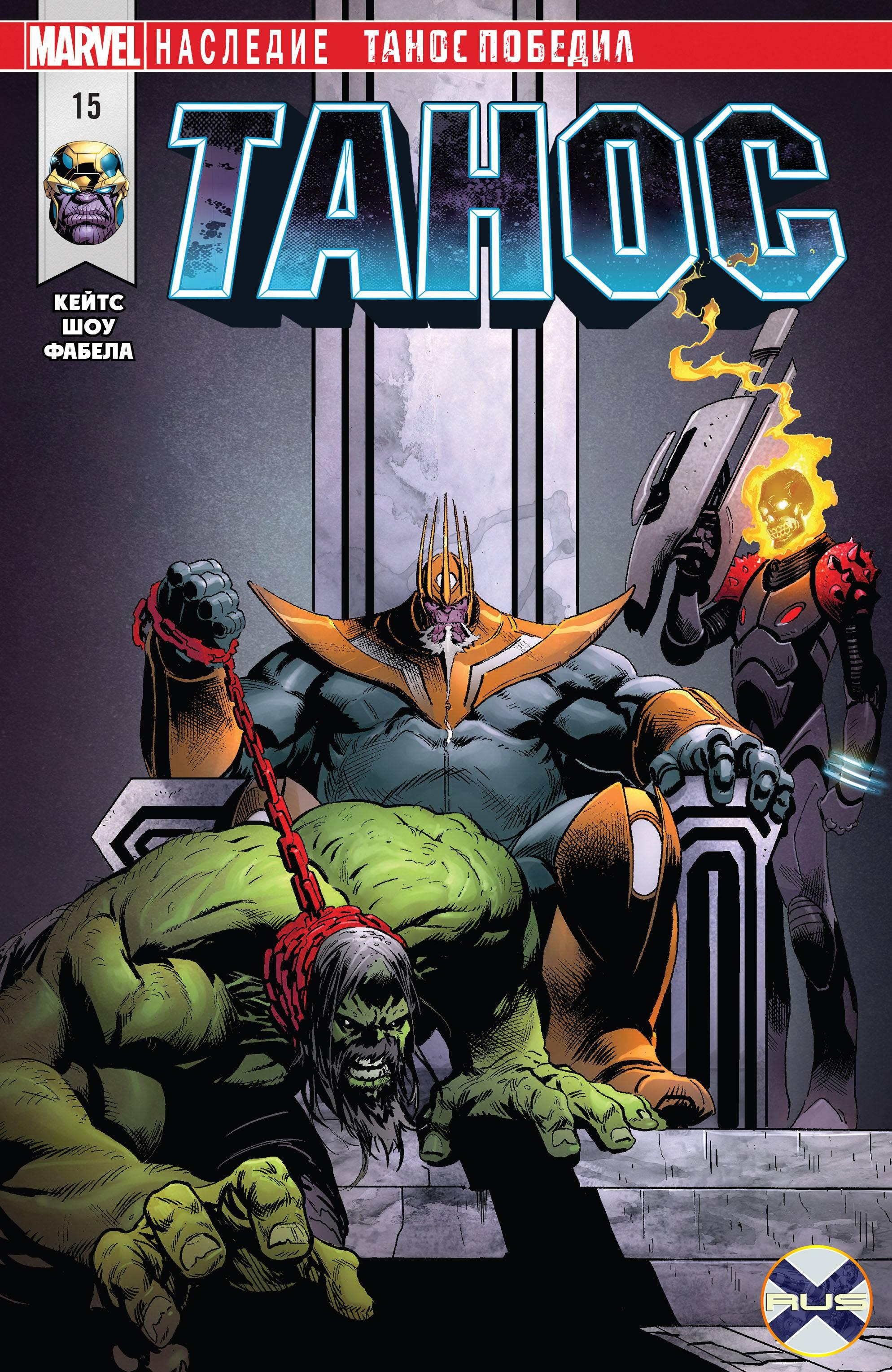 Танос №15 онлайн