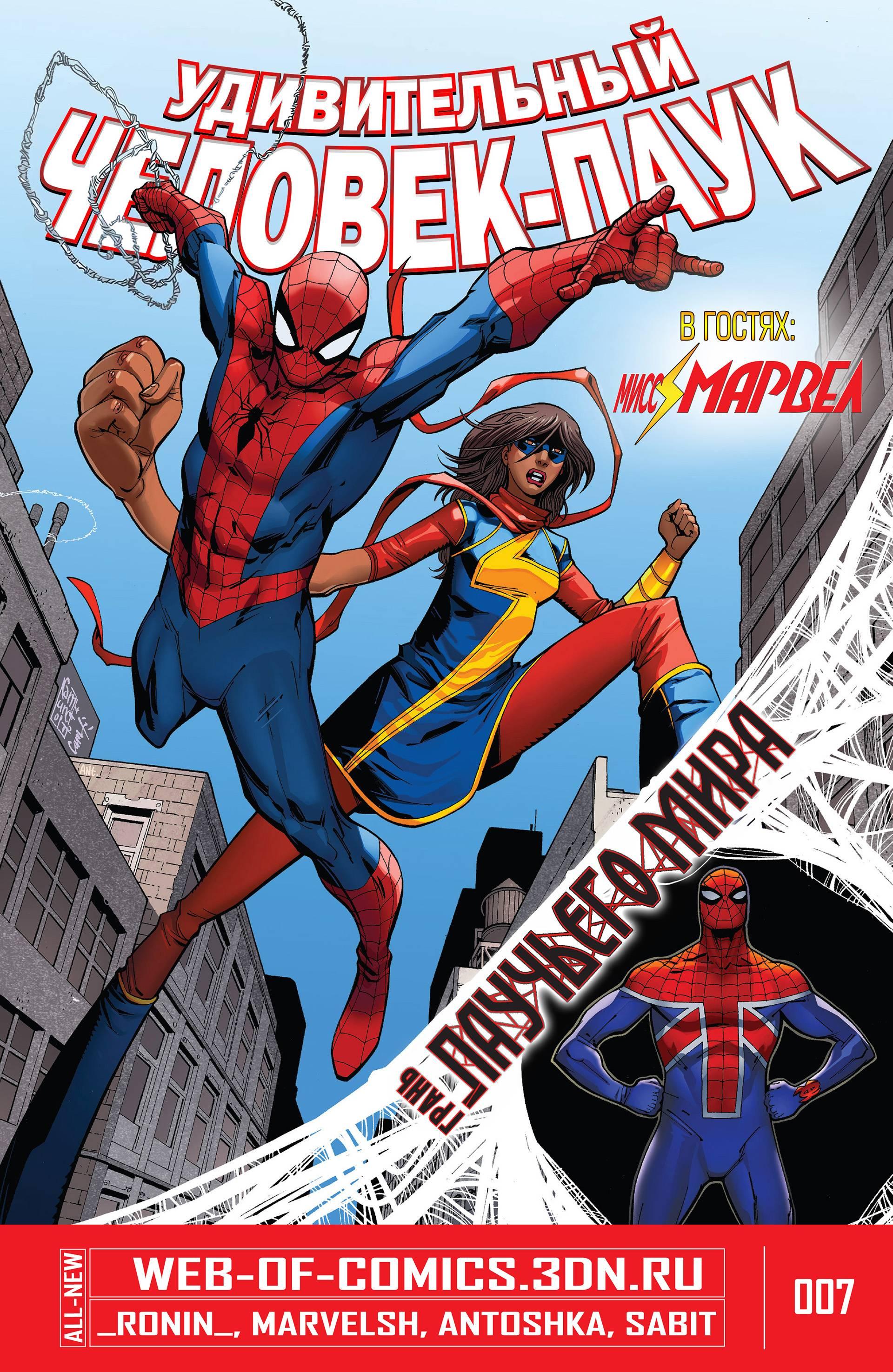 Удивительный Человек-паук №7 онлайн